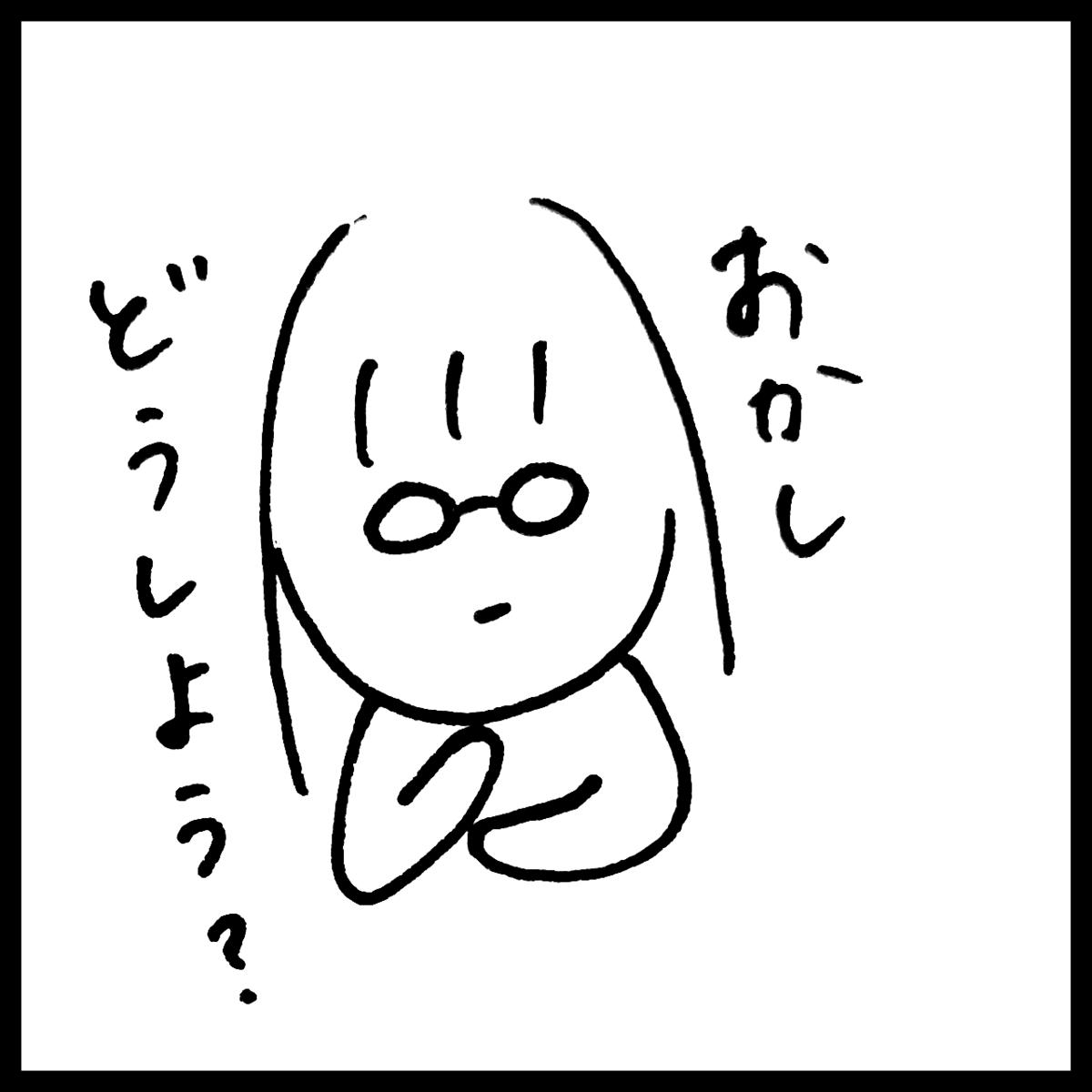 f:id:komyusyomama:20210731020805p:plain