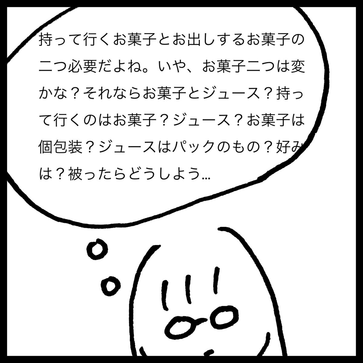 f:id:komyusyomama:20210731020817p:plain