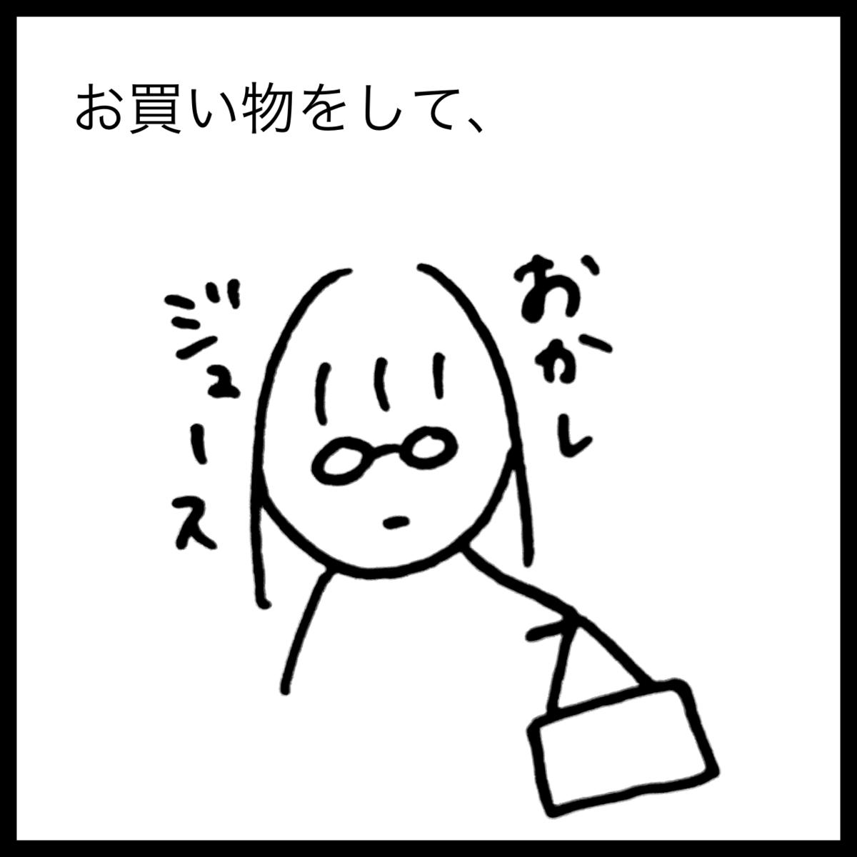 f:id:komyusyomama:20210801143809p:plain
