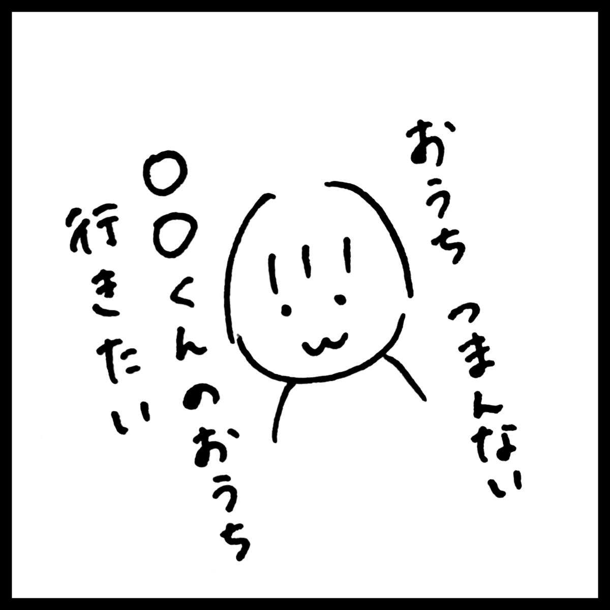 f:id:komyusyomama:20210801144323p:plain