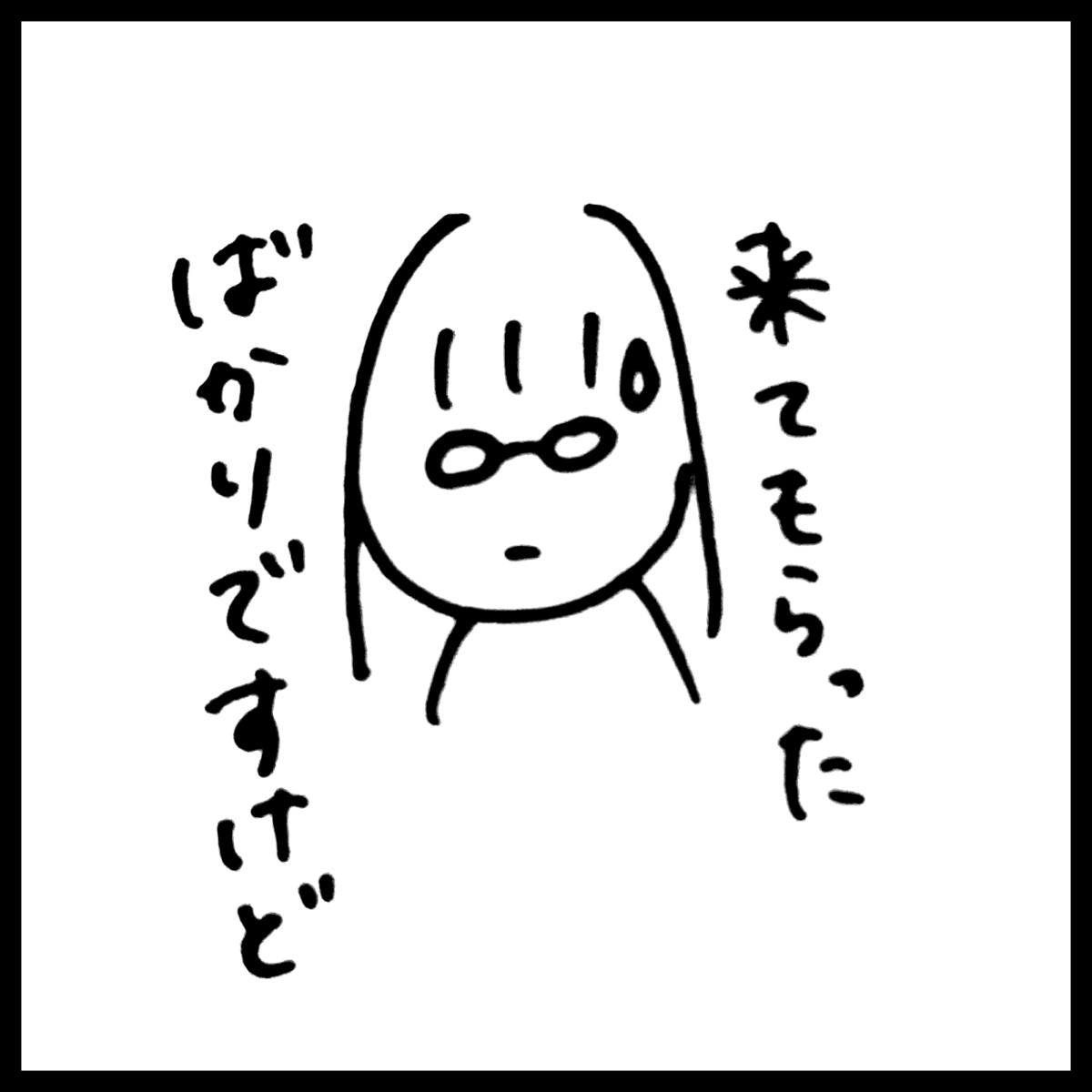 f:id:komyusyomama:20210801144341p:plain