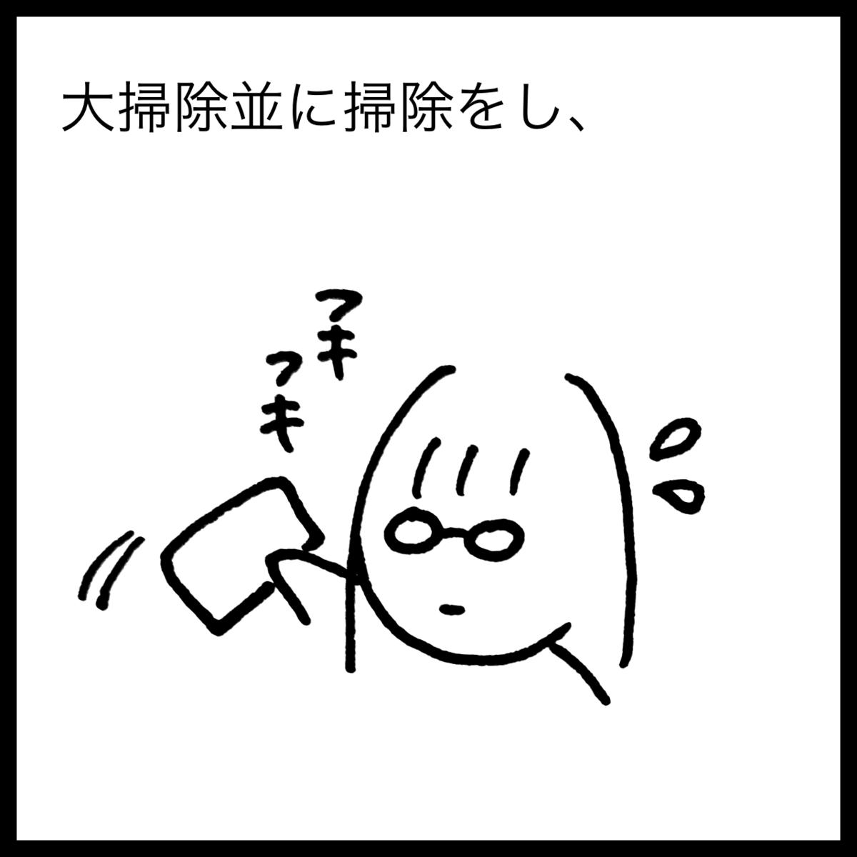 f:id:komyusyomama:20210801171912p:plain