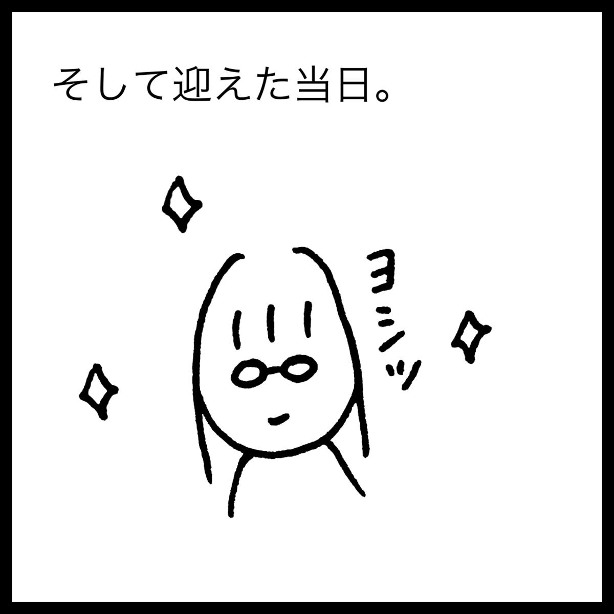 f:id:komyusyomama:20210801192325p:plain