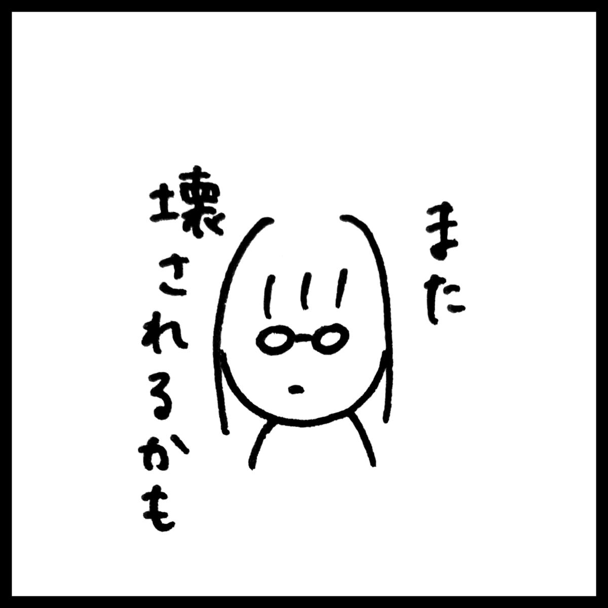 f:id:komyusyomama:20210802153929p:plain