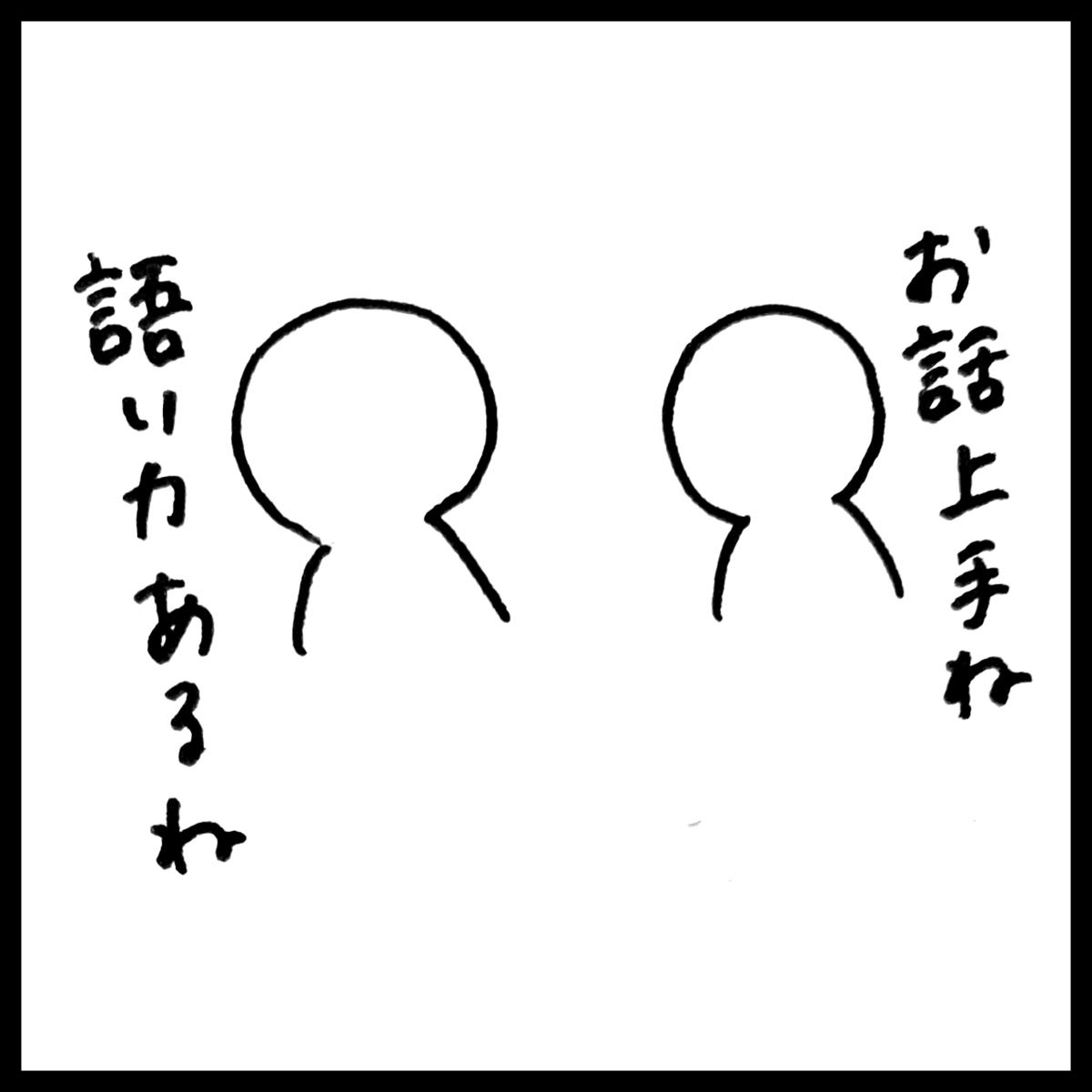 f:id:komyusyomama:20210803200908p:plain