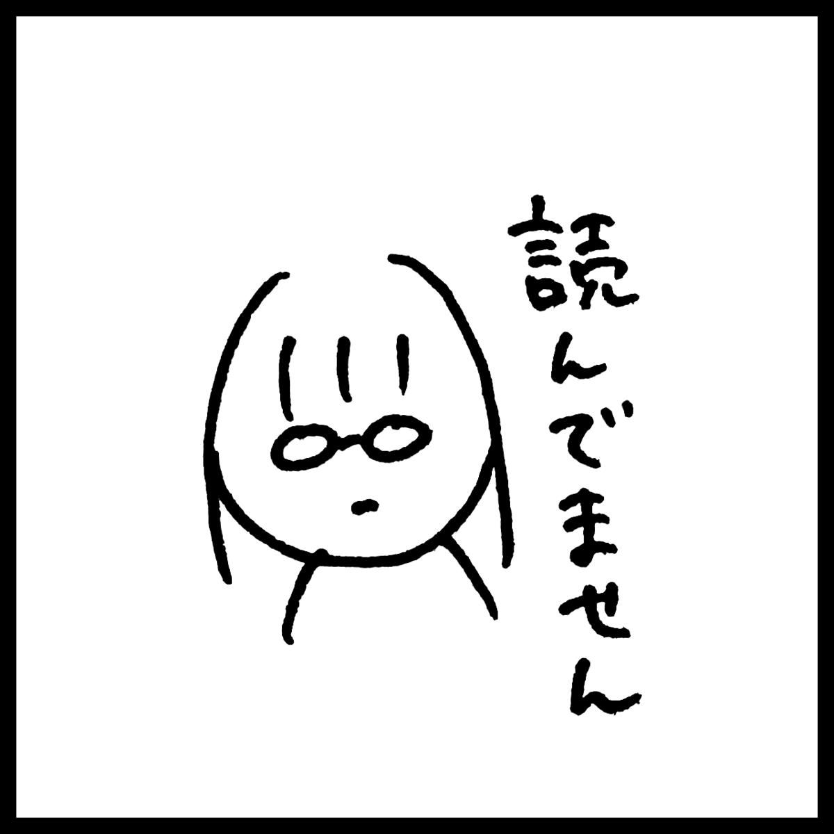 f:id:komyusyomama:20210803200956p:plain