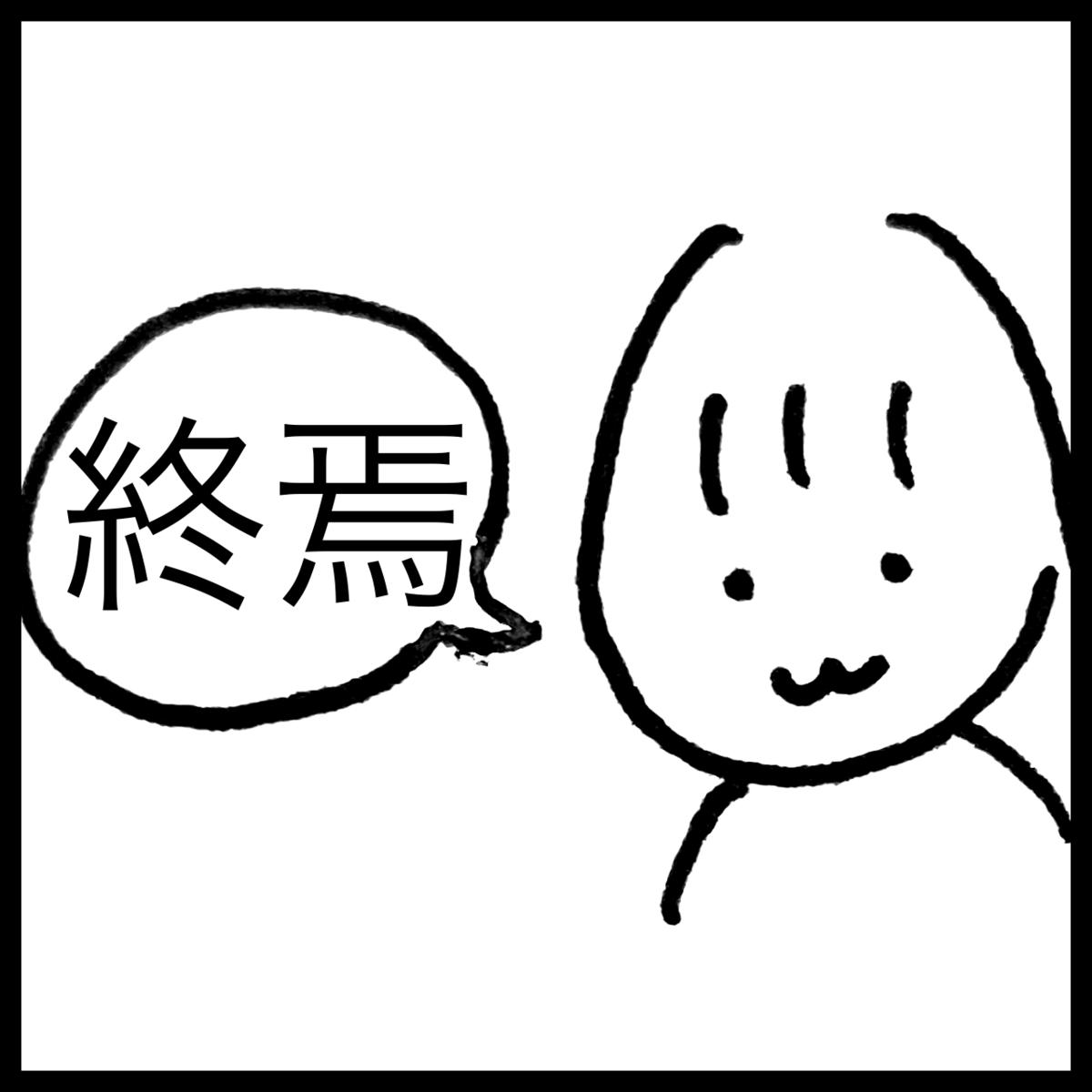 f:id:komyusyomama:20210803201430p:plain