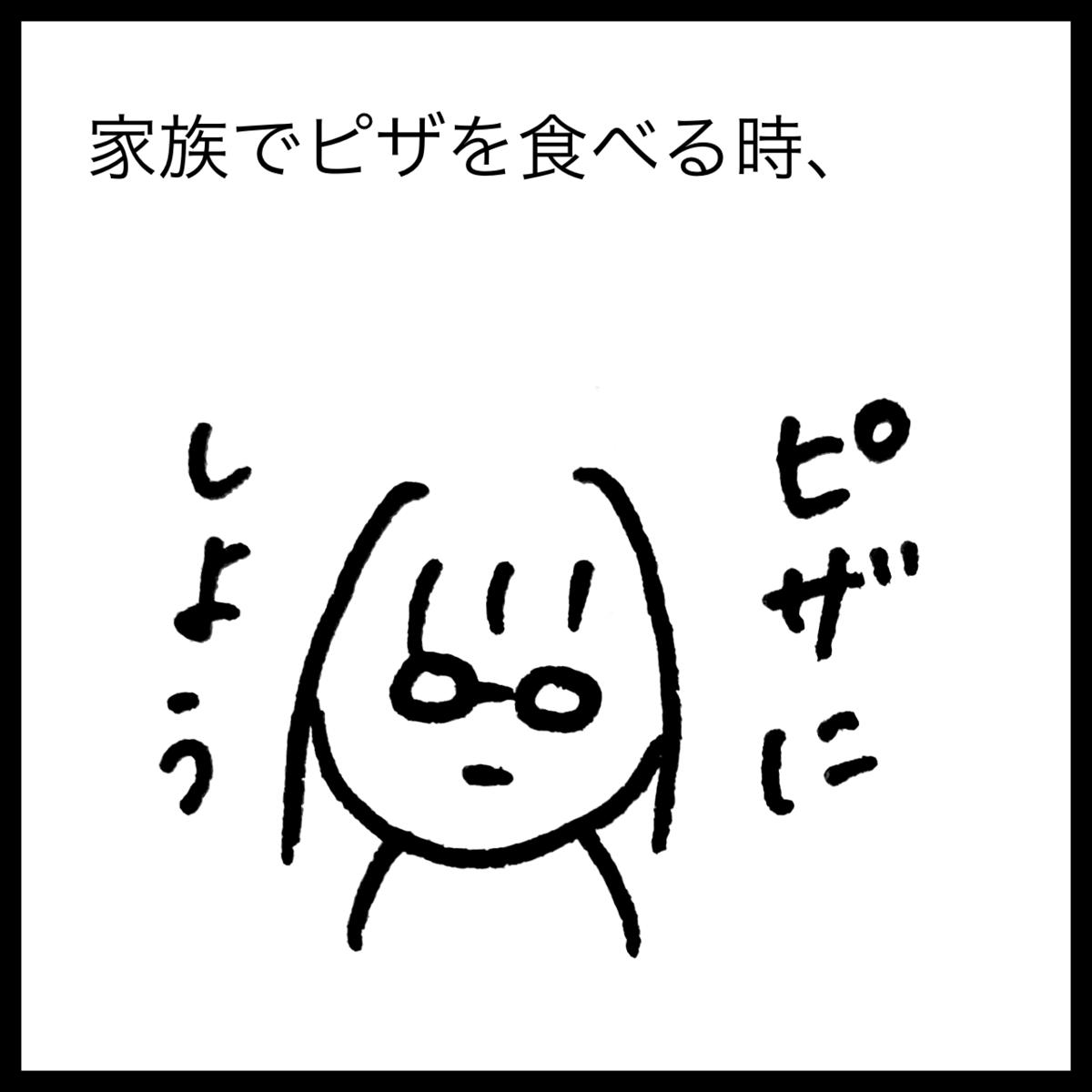 f:id:komyusyomama:20210805205426p:plain