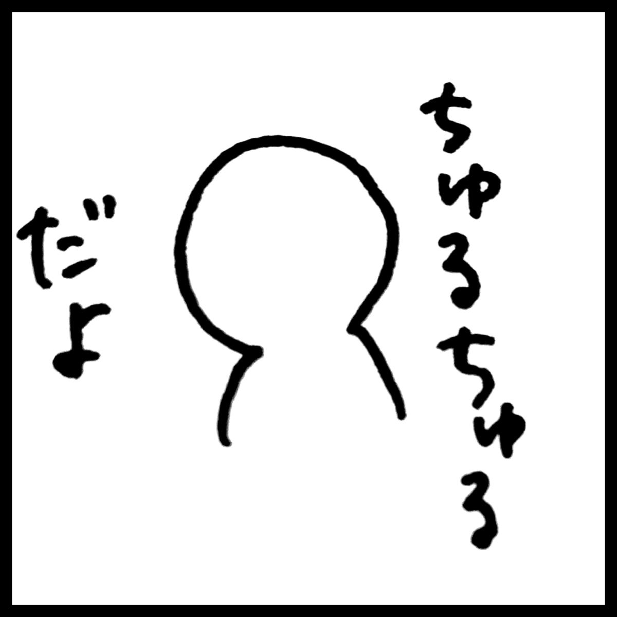 f:id:komyusyomama:20210806174153p:plain