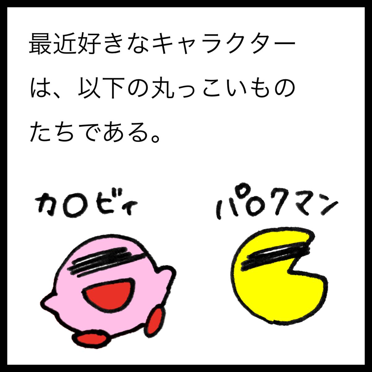 f:id:komyusyomama:20210808082003p:plain