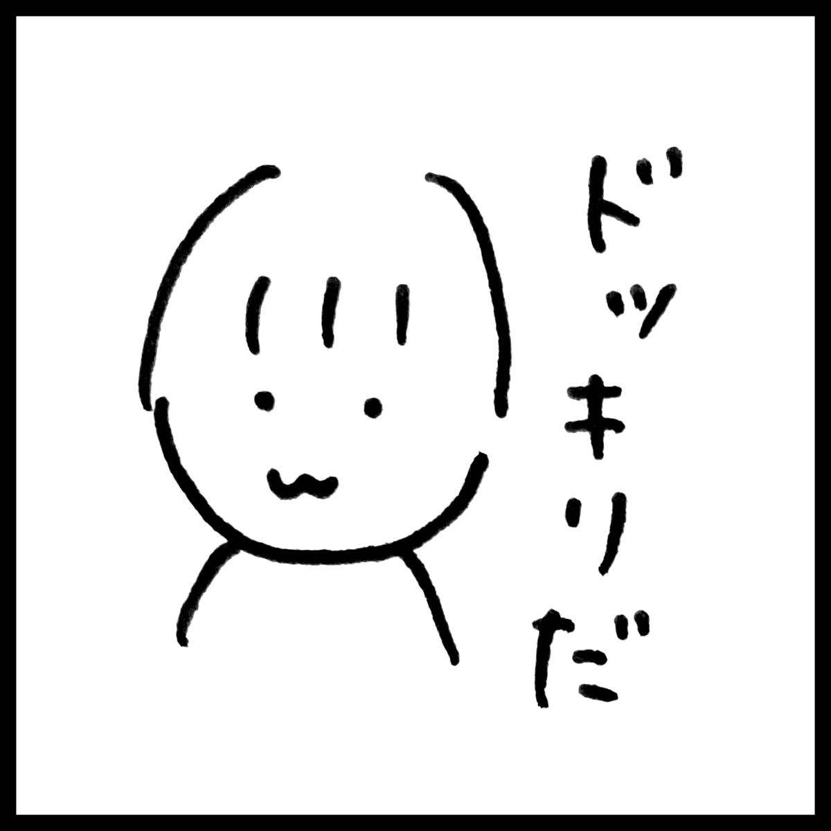 f:id:komyusyomama:20210809094244p:plain
