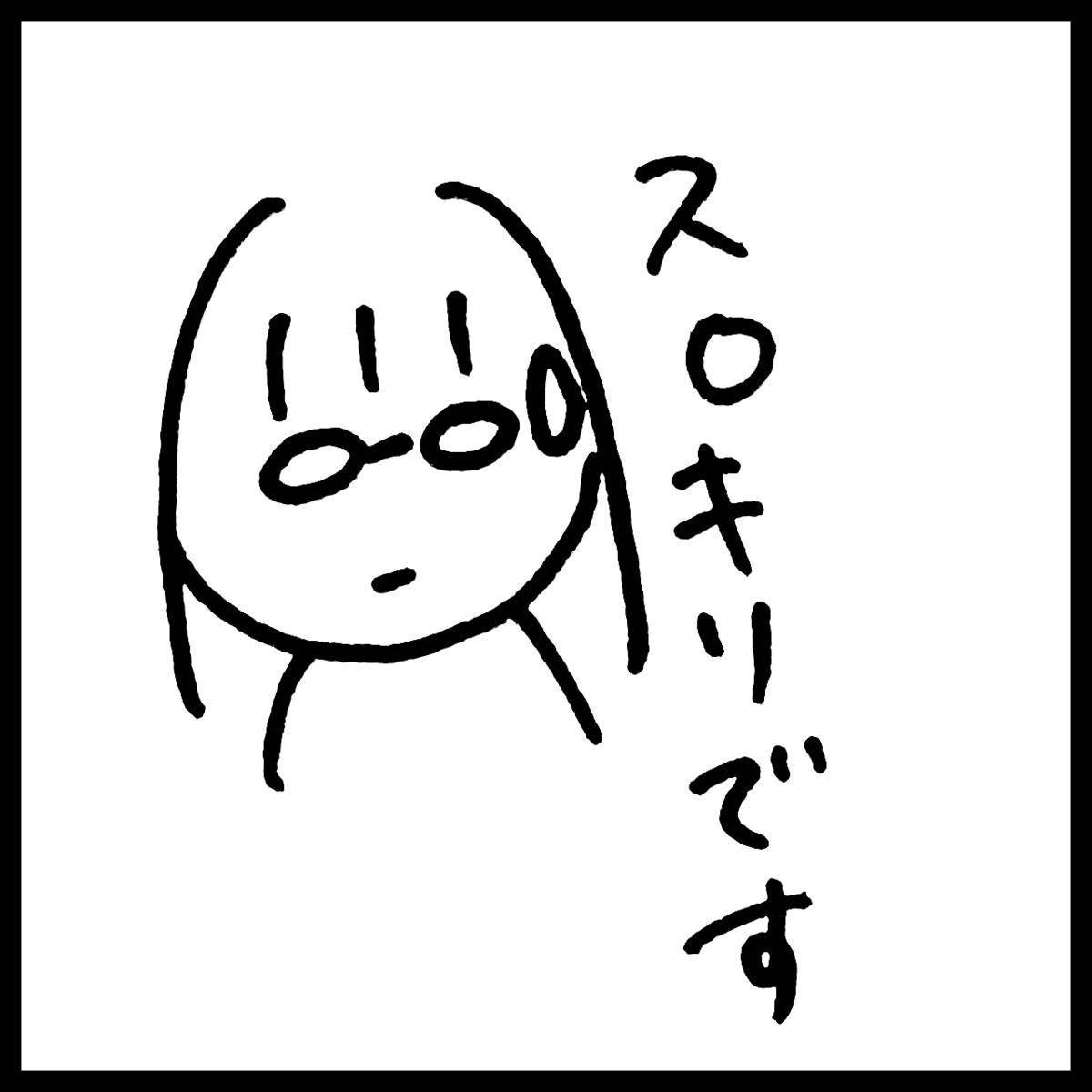 f:id:komyusyomama:20210809094412p:plain