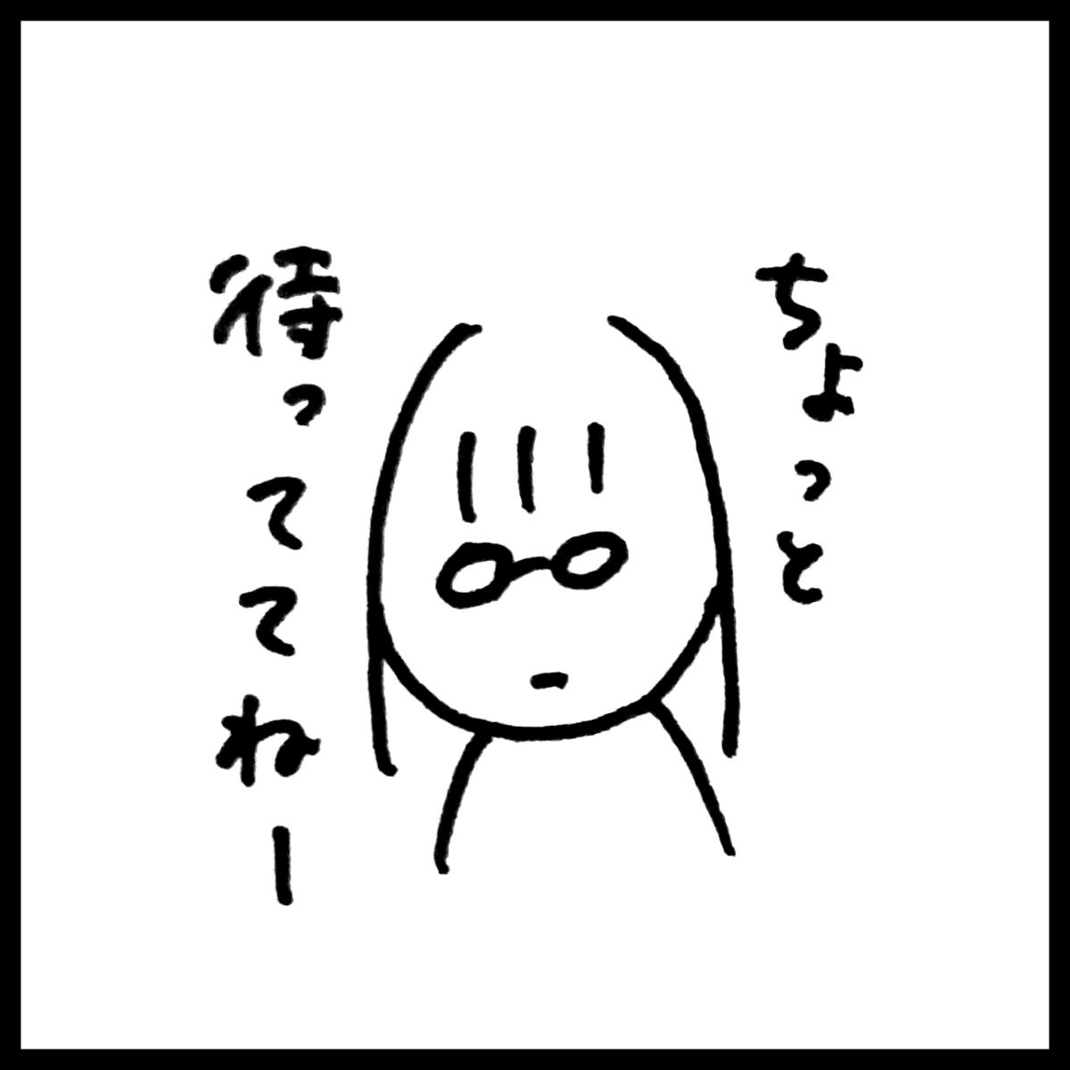 f:id:komyusyomama:20210810075907p:plain