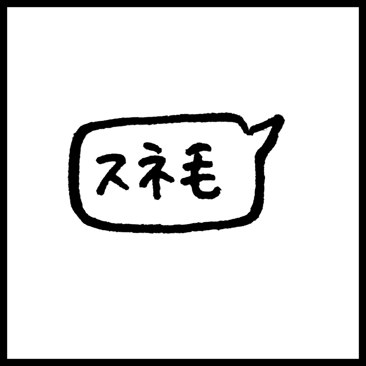 f:id:komyusyomama:20210812185108p:plain