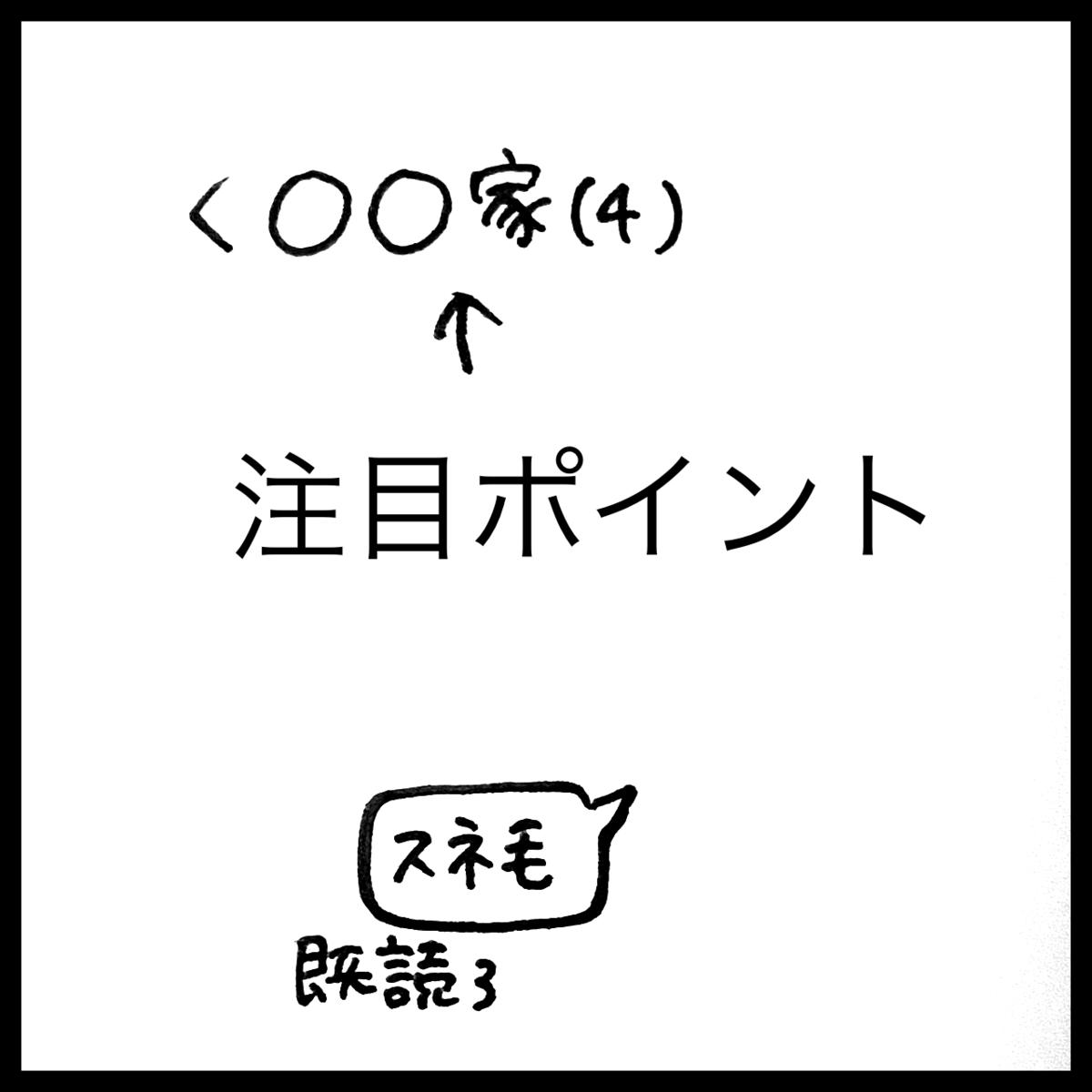 f:id:komyusyomama:20210812192704p:plain