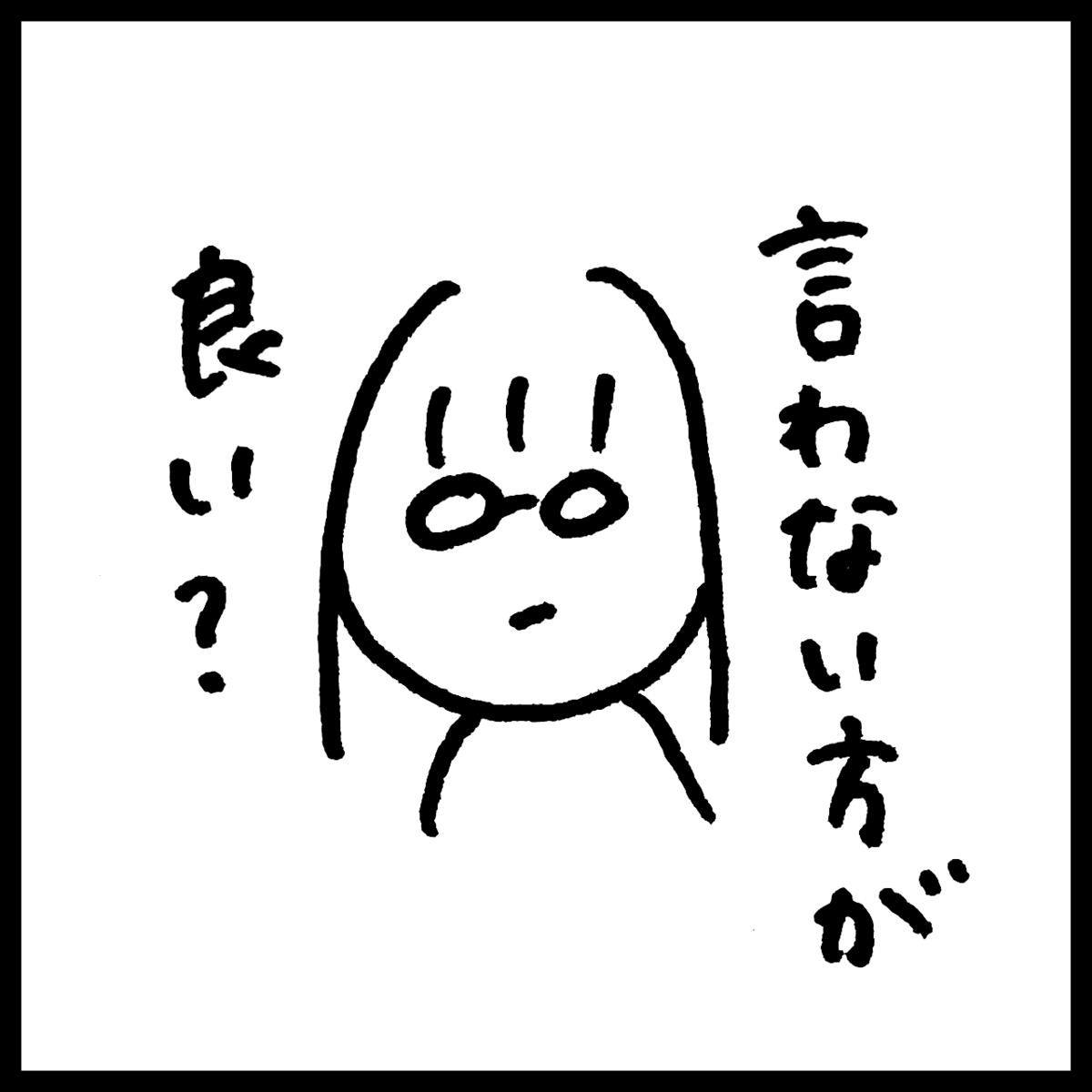 f:id:komyusyomama:20210813192349p:plain