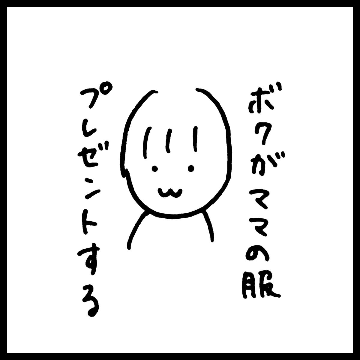 f:id:komyusyomama:20210816144453p:plain