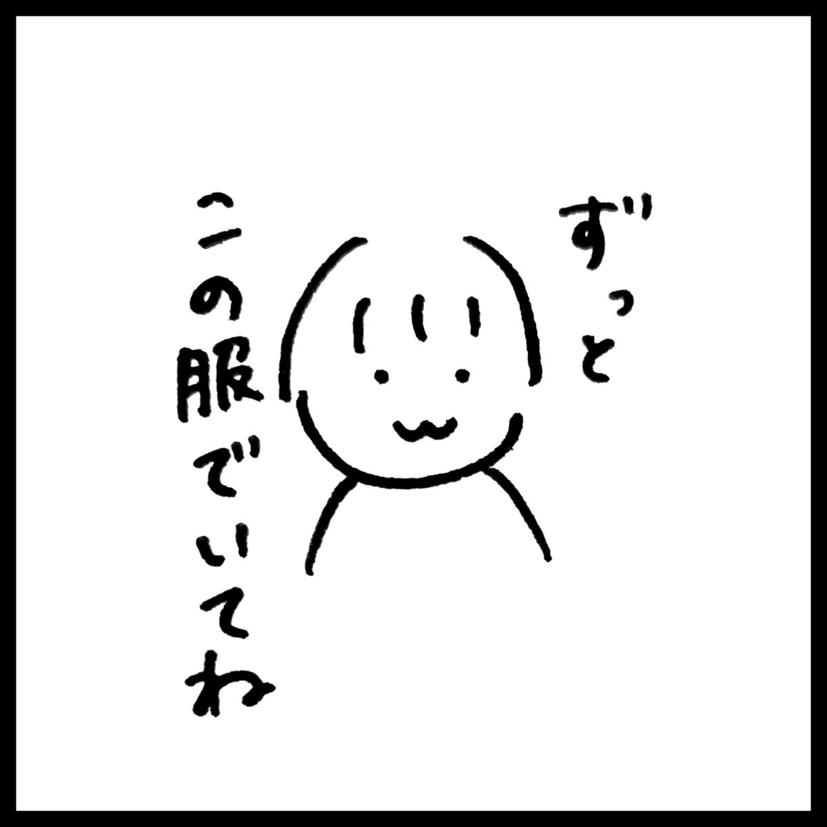 f:id:komyusyomama:20210816191349p:plain