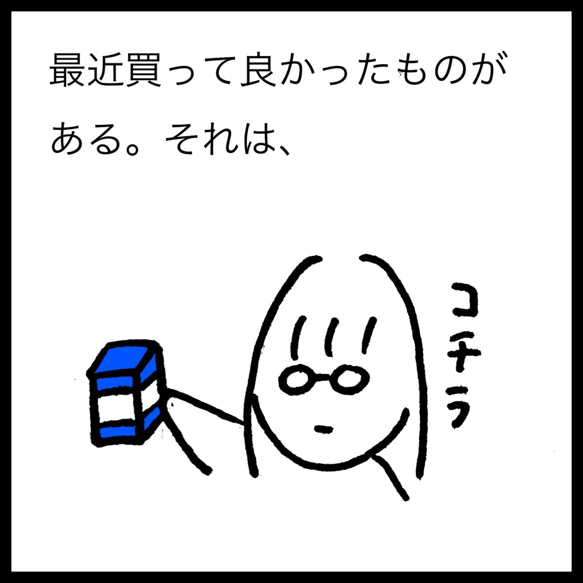 f:id:komyusyomama:20210818142758p:plain