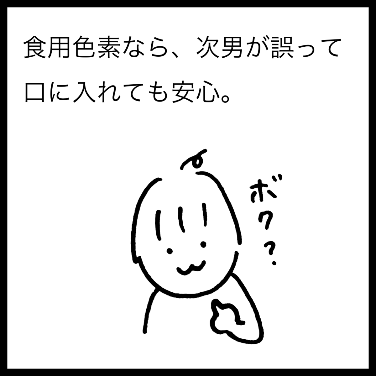 f:id:komyusyomama:20210818142846p:plain