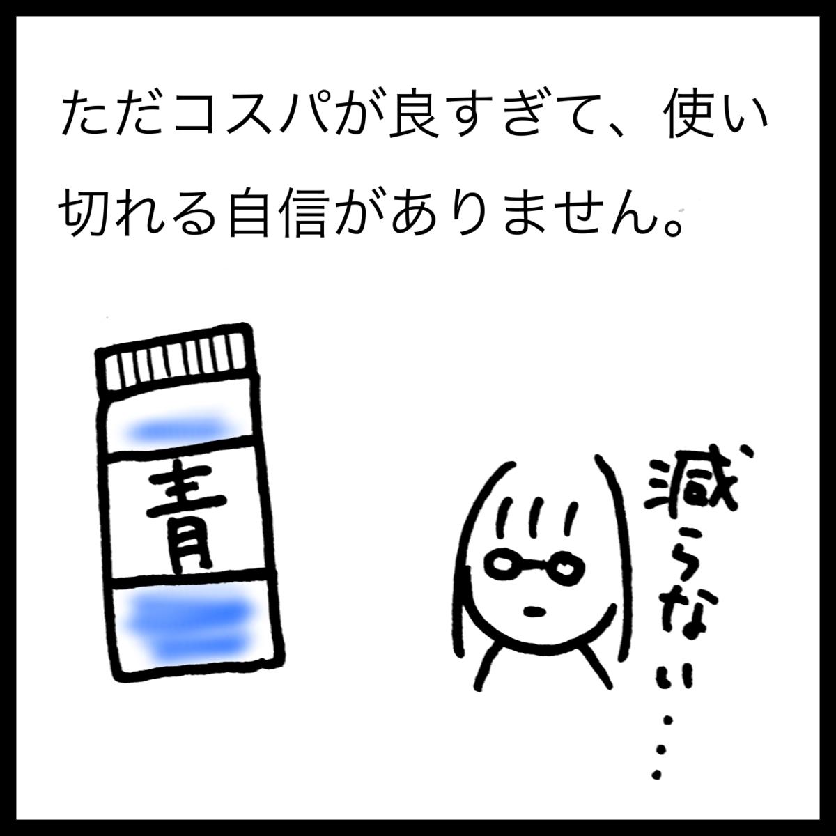 f:id:komyusyomama:20210818142921p:plain