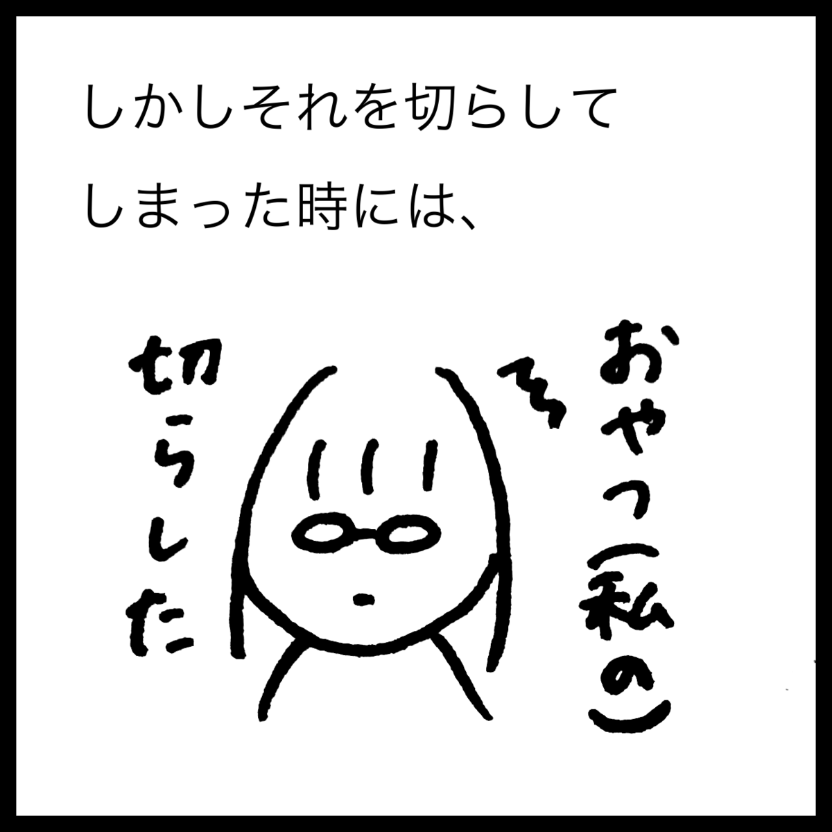 f:id:komyusyomama:20210819175446p:plain