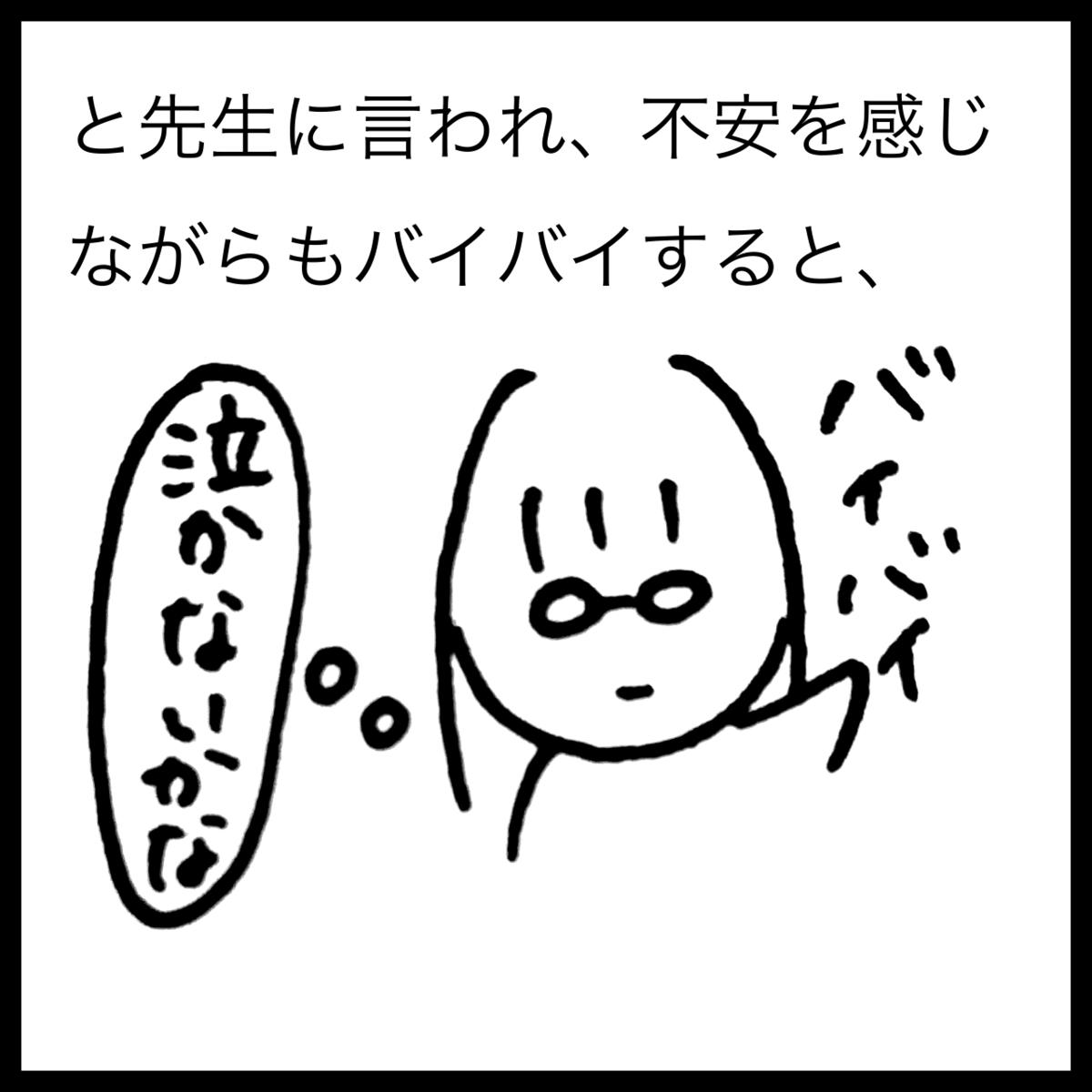 f:id:komyusyomama:20210820125444p:plain