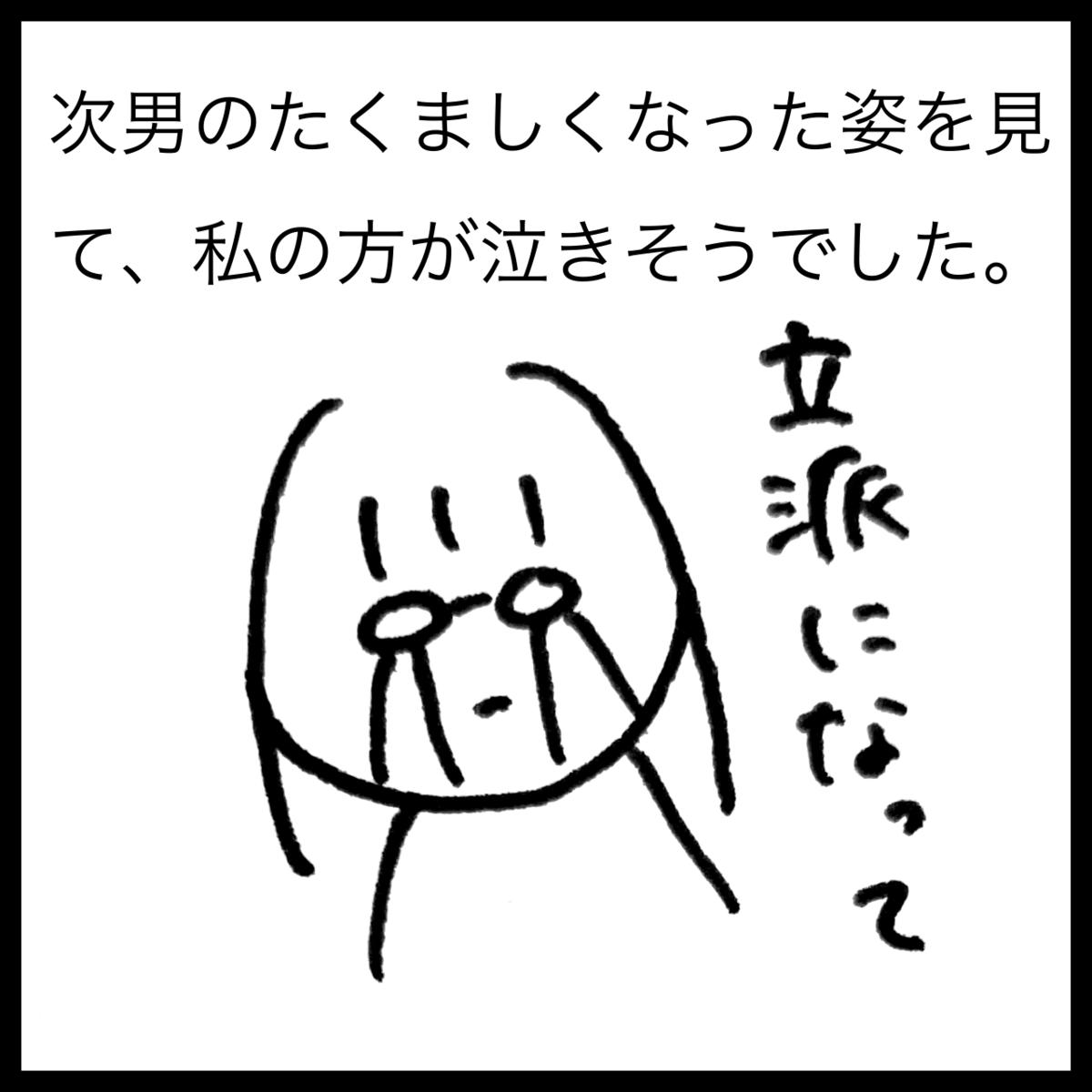f:id:komyusyomama:20210820125710p:plain