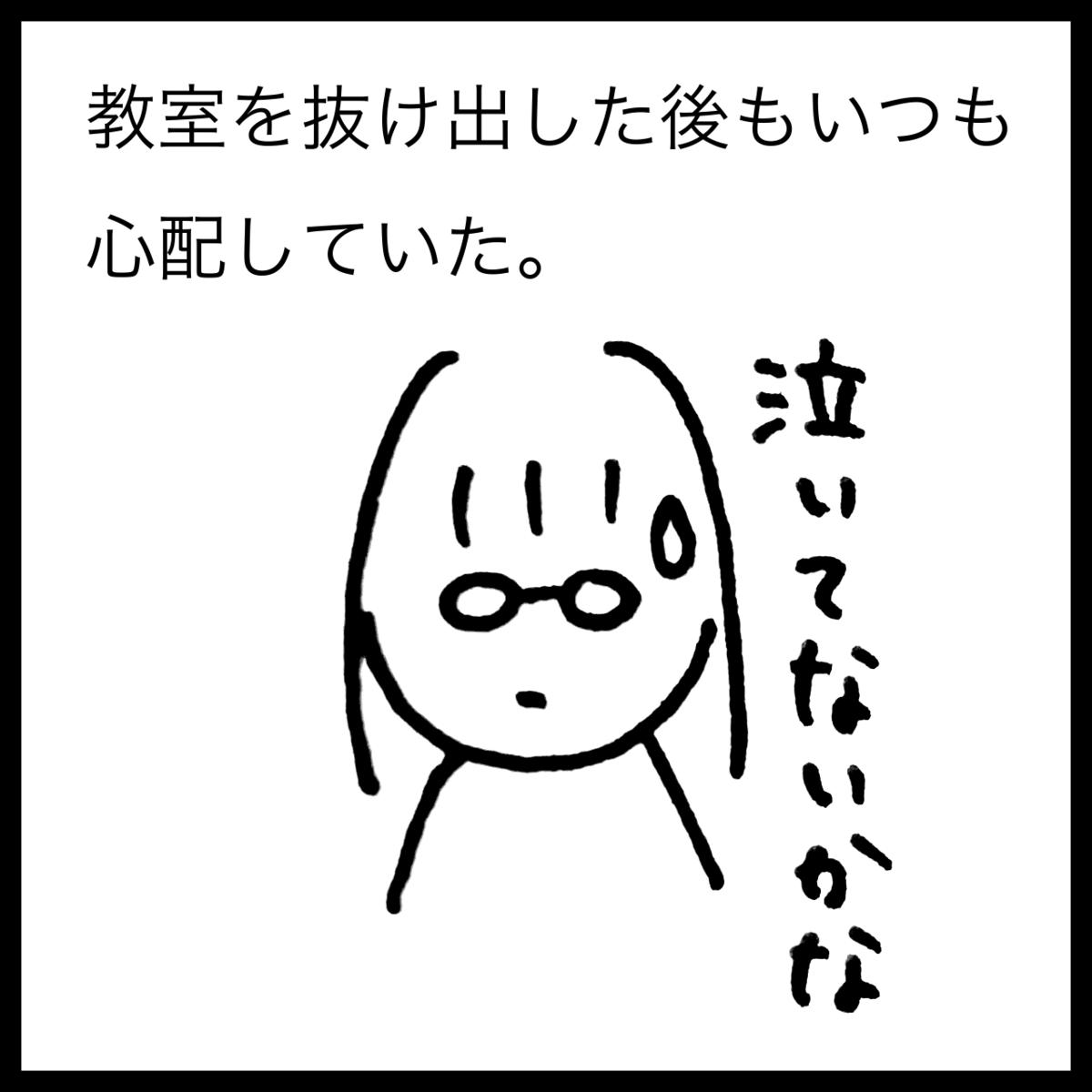 f:id:komyusyomama:20210820125818p:plain