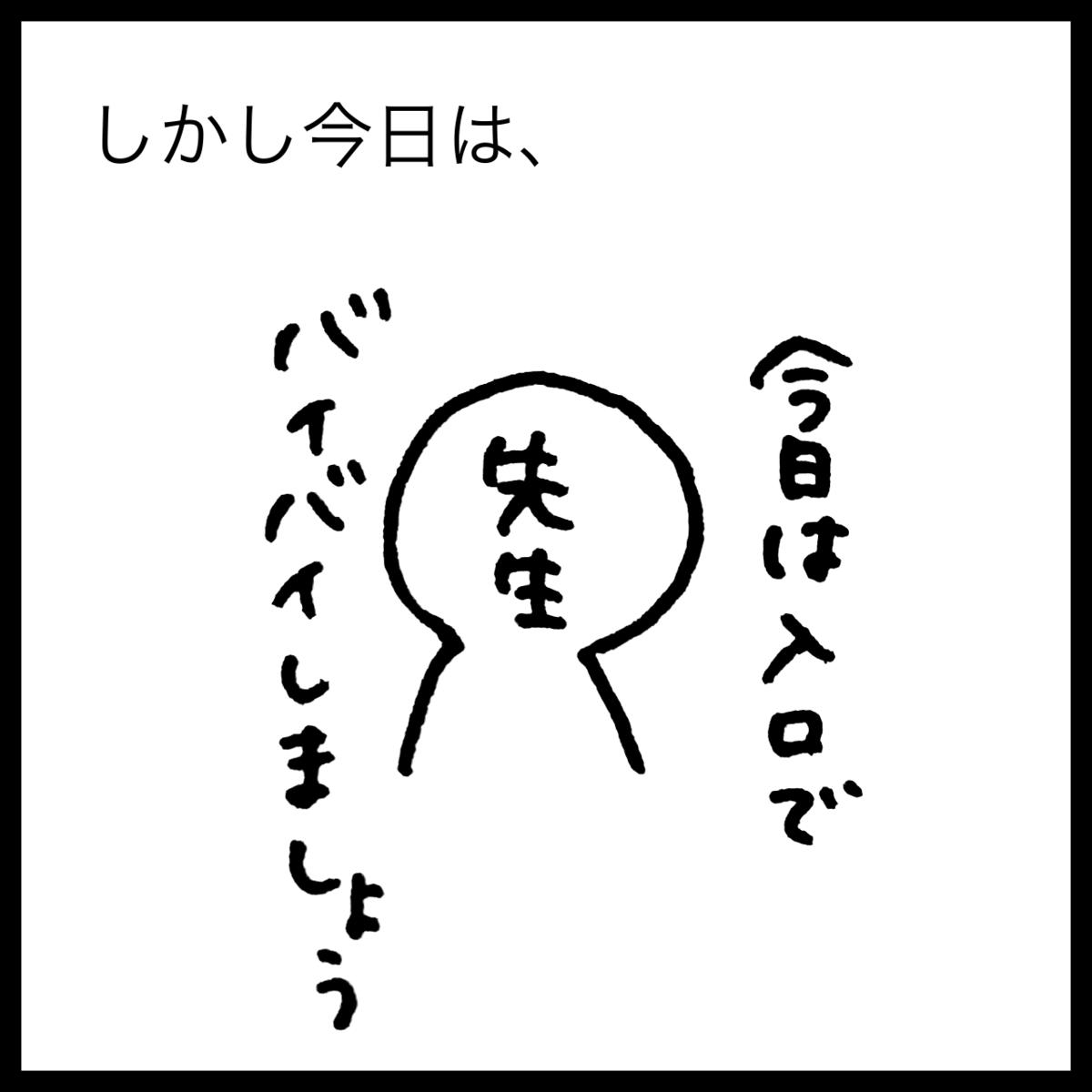 f:id:komyusyomama:20210820130404p:plain