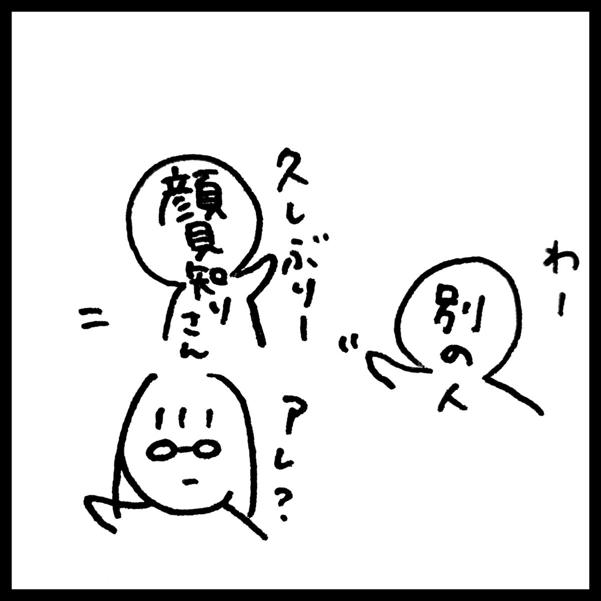 f:id:komyusyomama:20210821215259p:plain