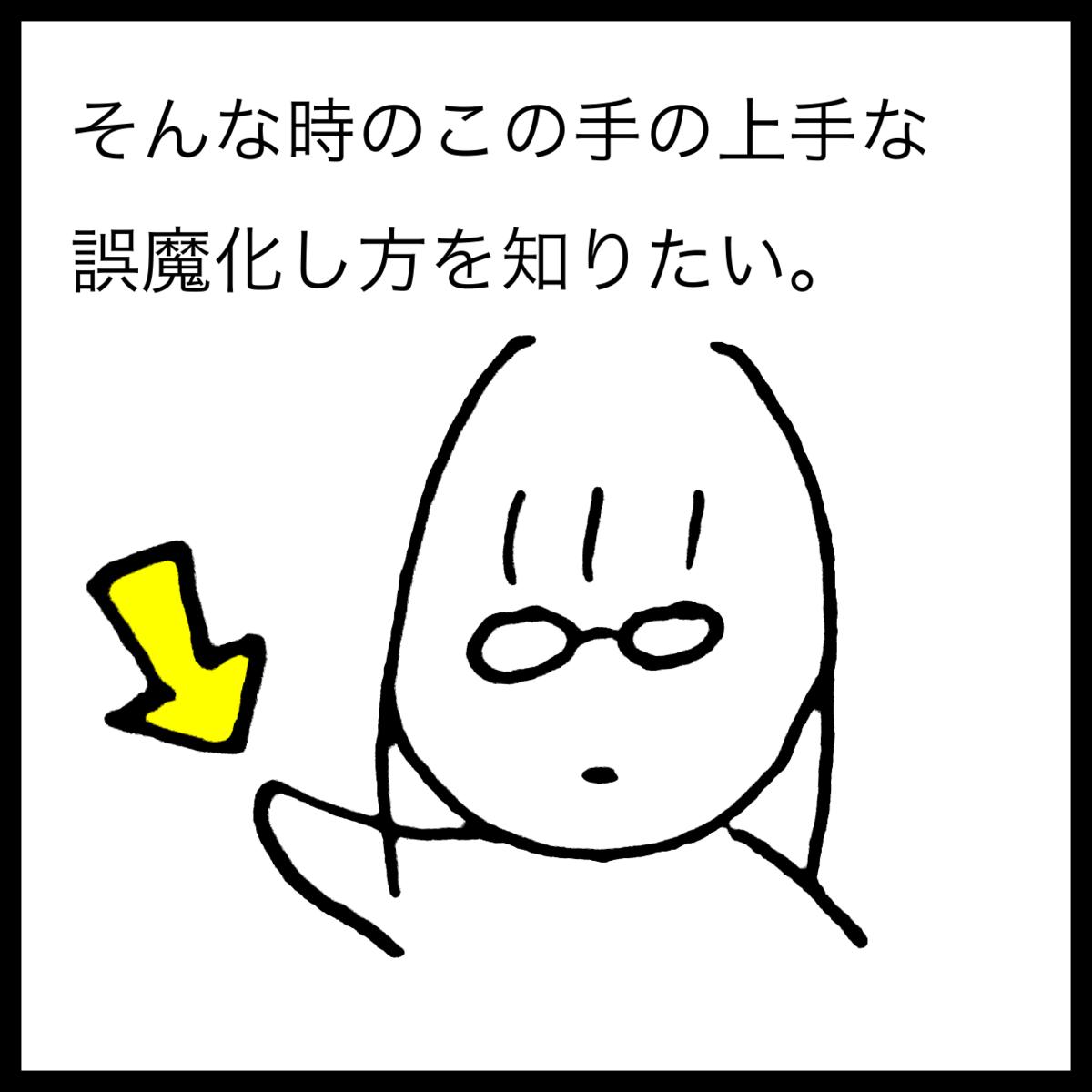 f:id:komyusyomama:20210821215341p:plain