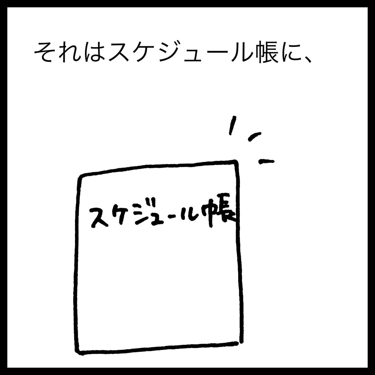 f:id:komyusyomama:20210823105214p:plain