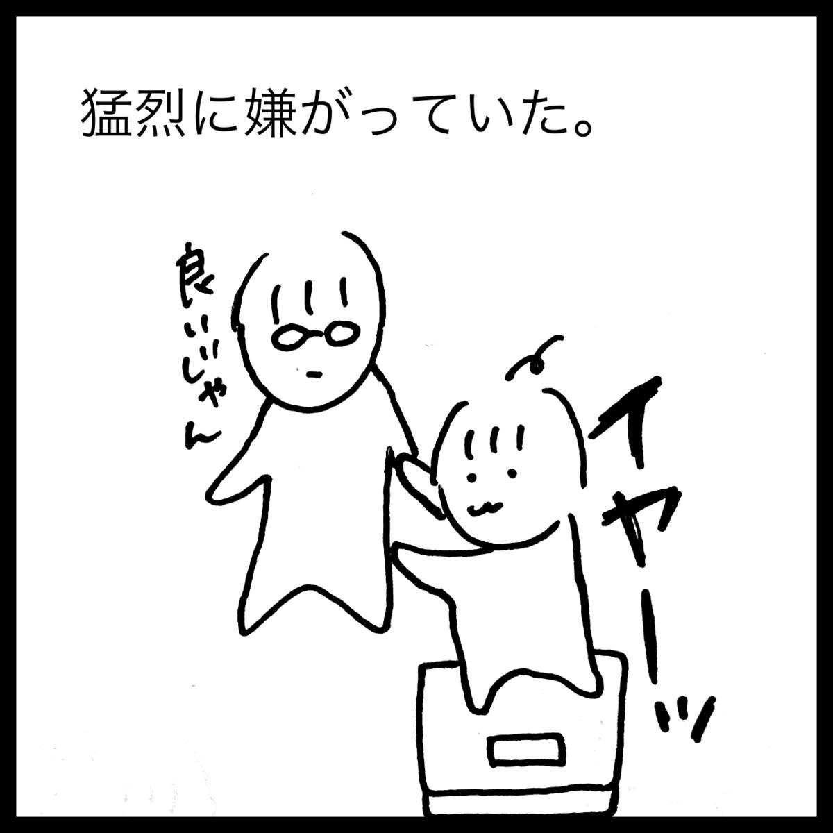 f:id:komyusyomama:20210823215414p:plain