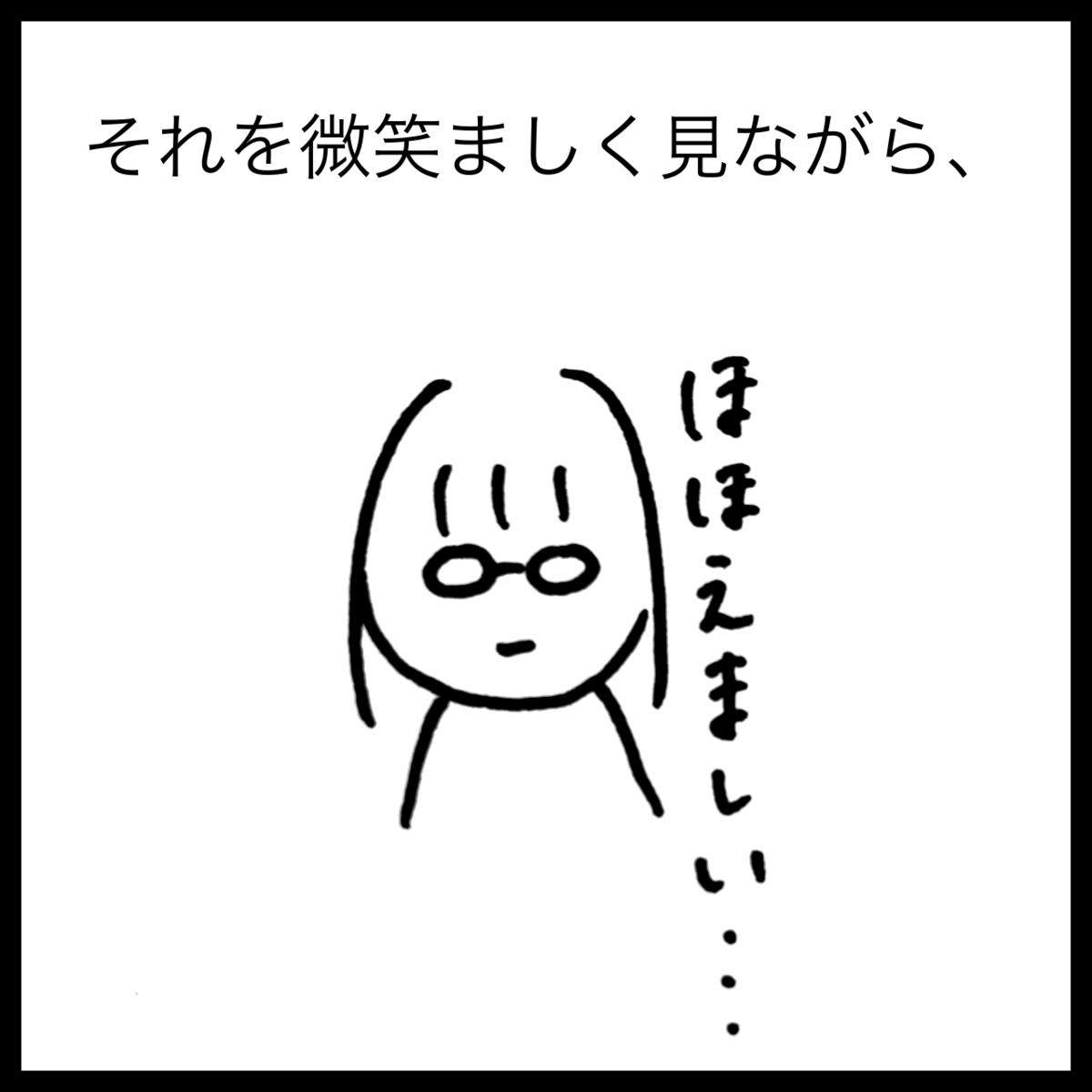 f:id:komyusyomama:20210823222102p:plain