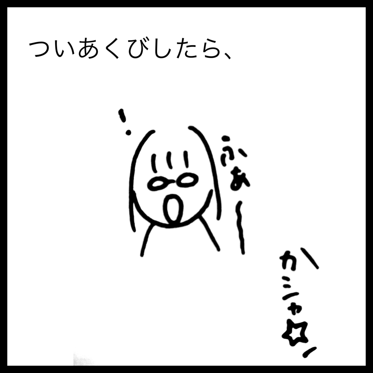 f:id:komyusyomama:20210823222124p:plain