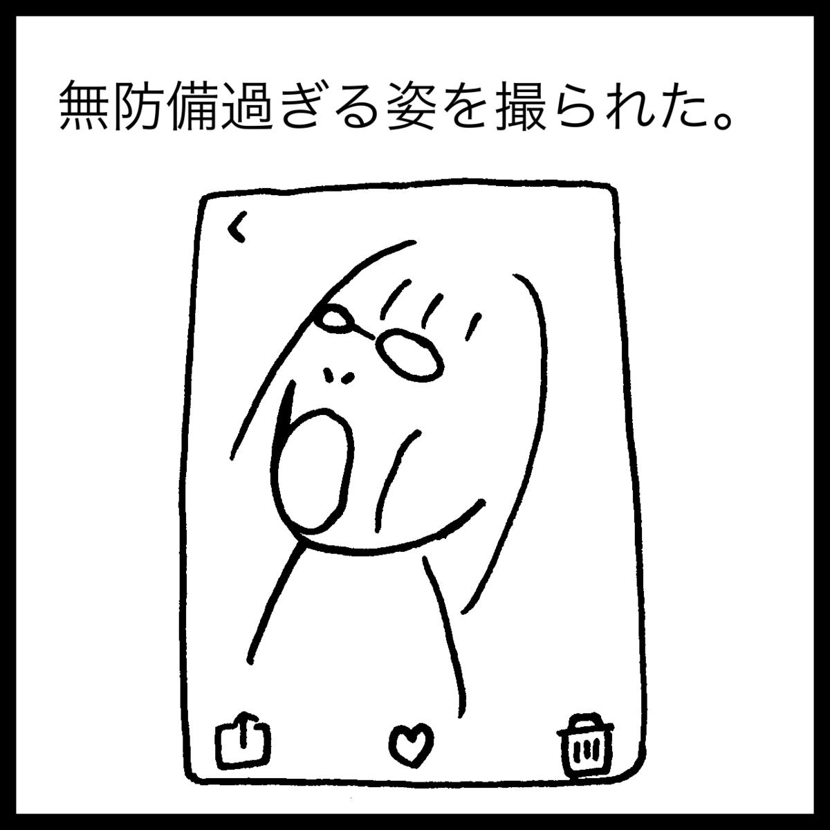 f:id:komyusyomama:20210824162442p:plain