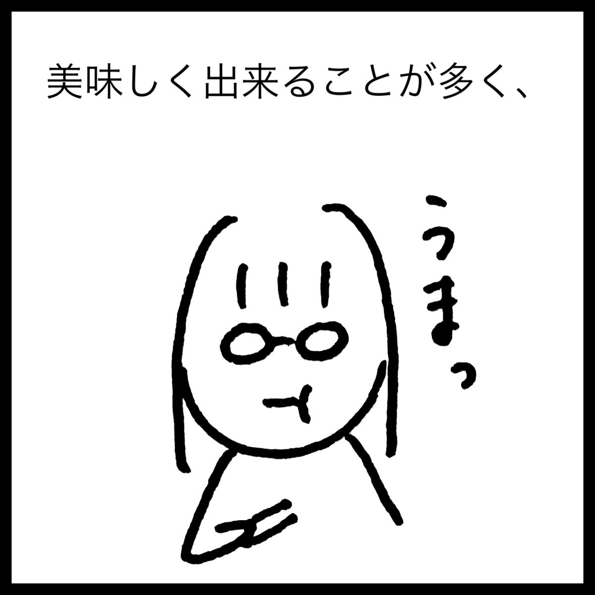 f:id:komyusyomama:20210826180306p:plain