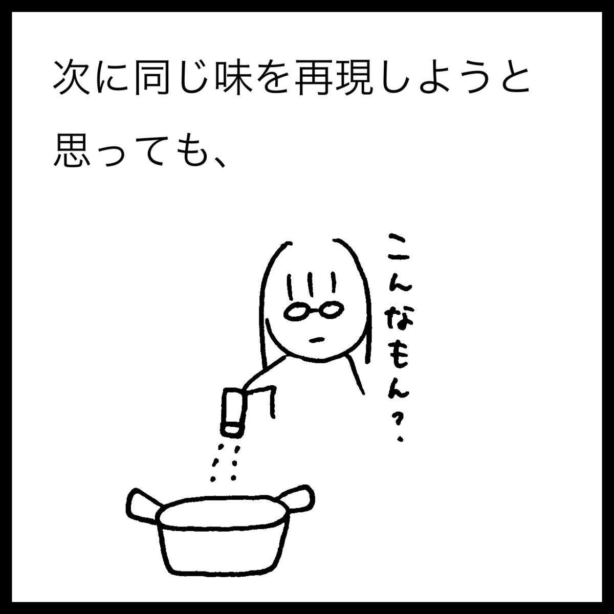 f:id:komyusyomama:20210826180319p:plain