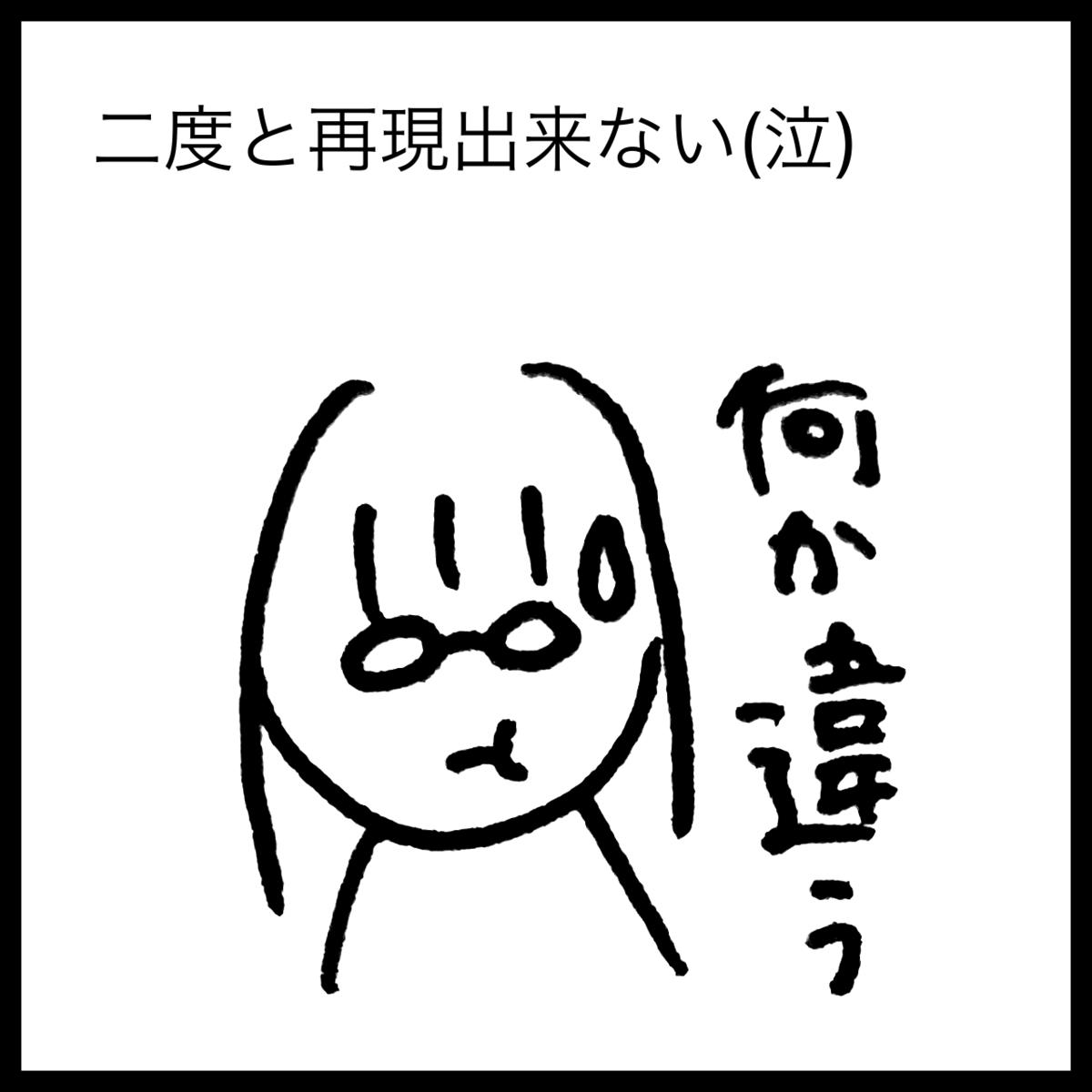 f:id:komyusyomama:20210826191530p:plain