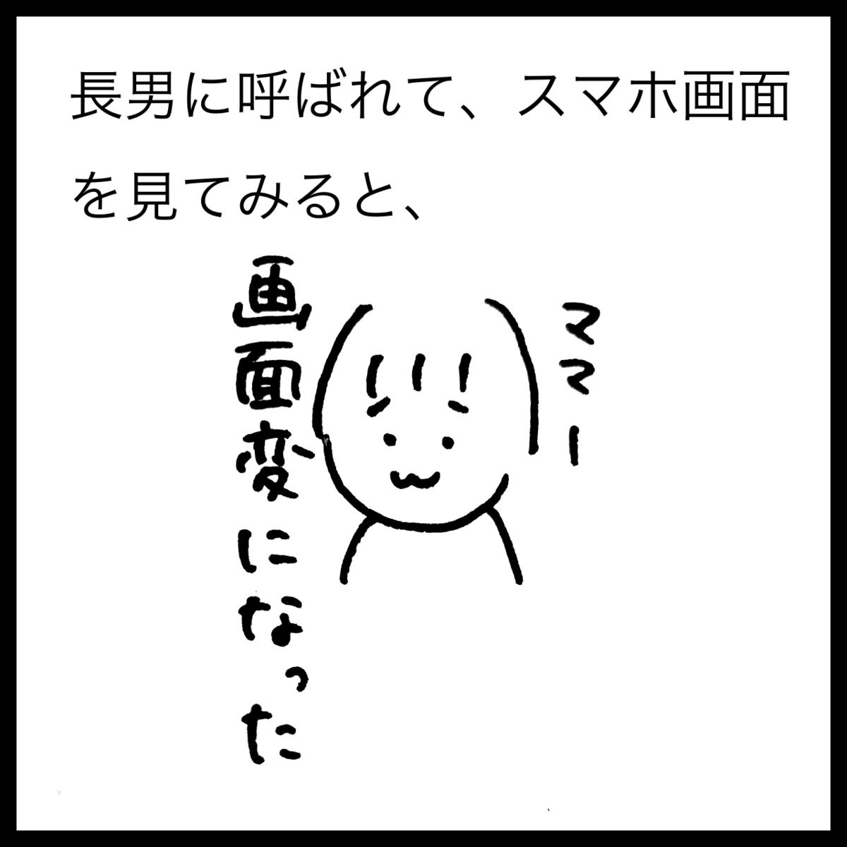 f:id:komyusyomama:20210828215028p:plain