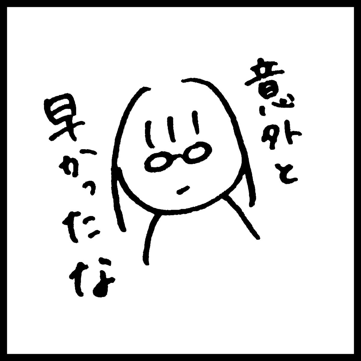 f:id:komyusyomama:20210829220051p:plain