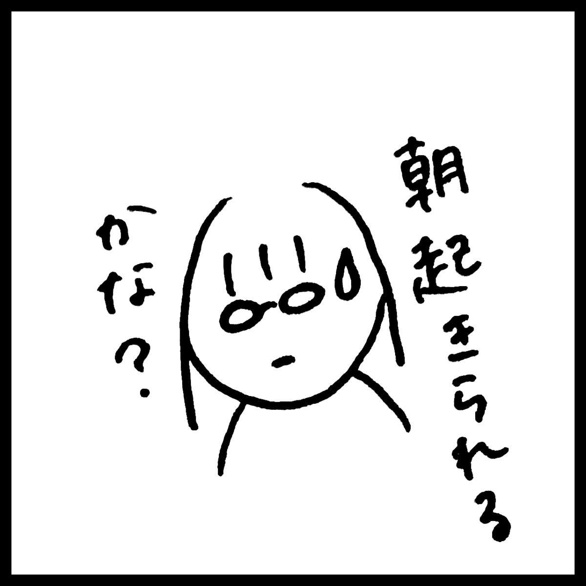 f:id:komyusyomama:20210829220208p:plain
