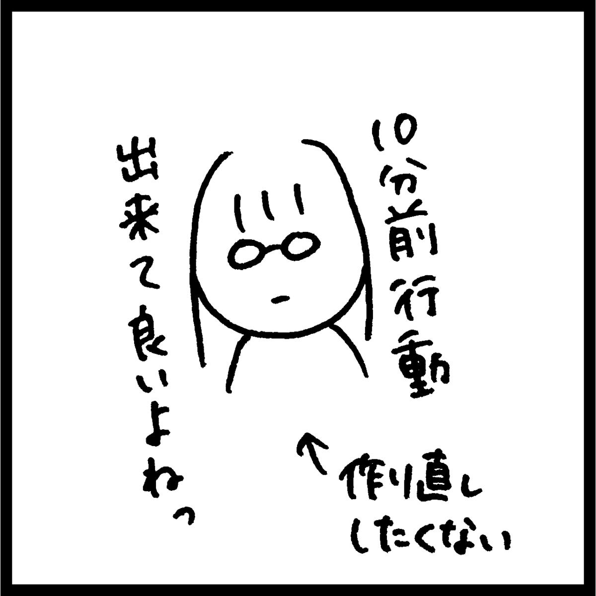 f:id:komyusyomama:20210830215102p:plain