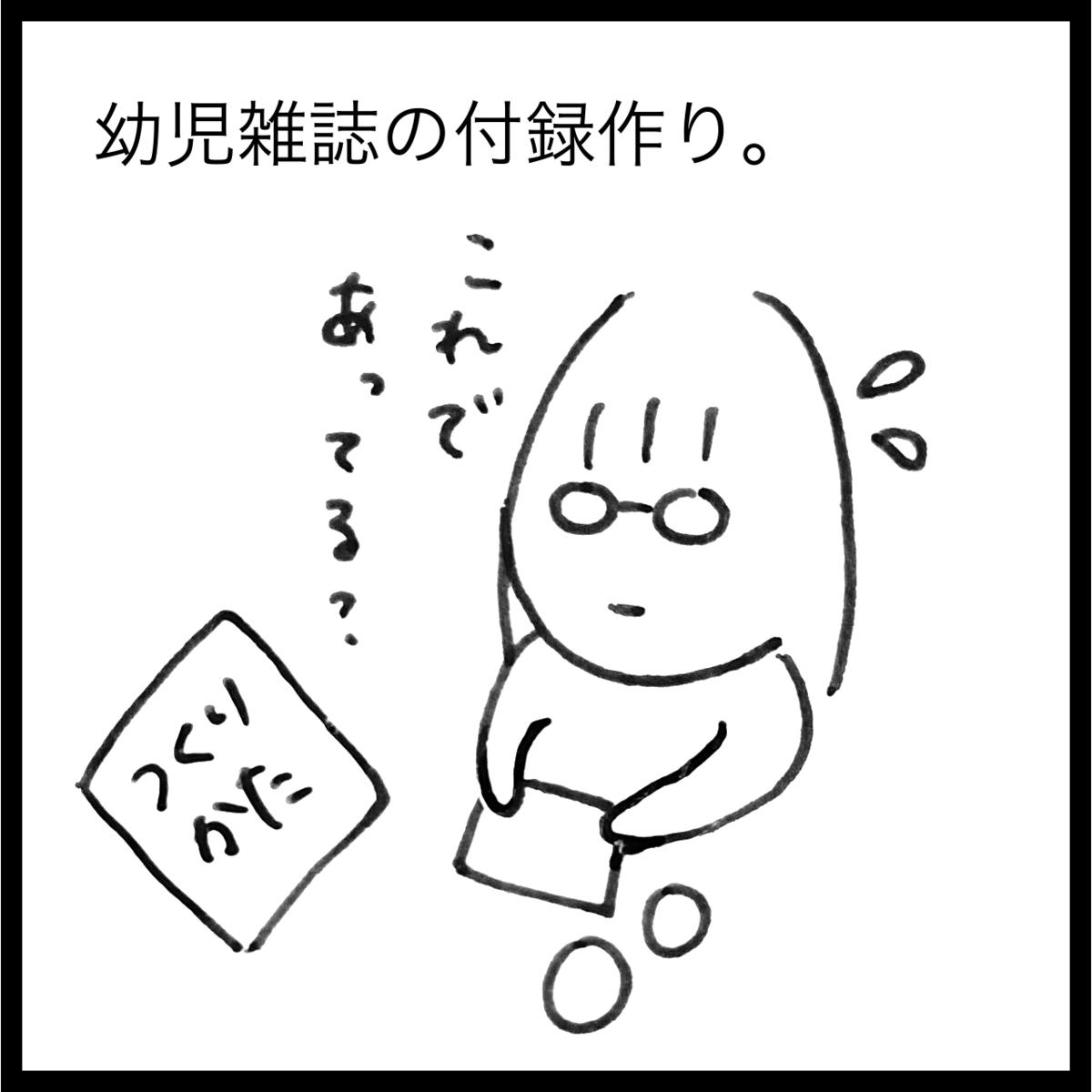 f:id:komyusyomama:20210830215628p:plain