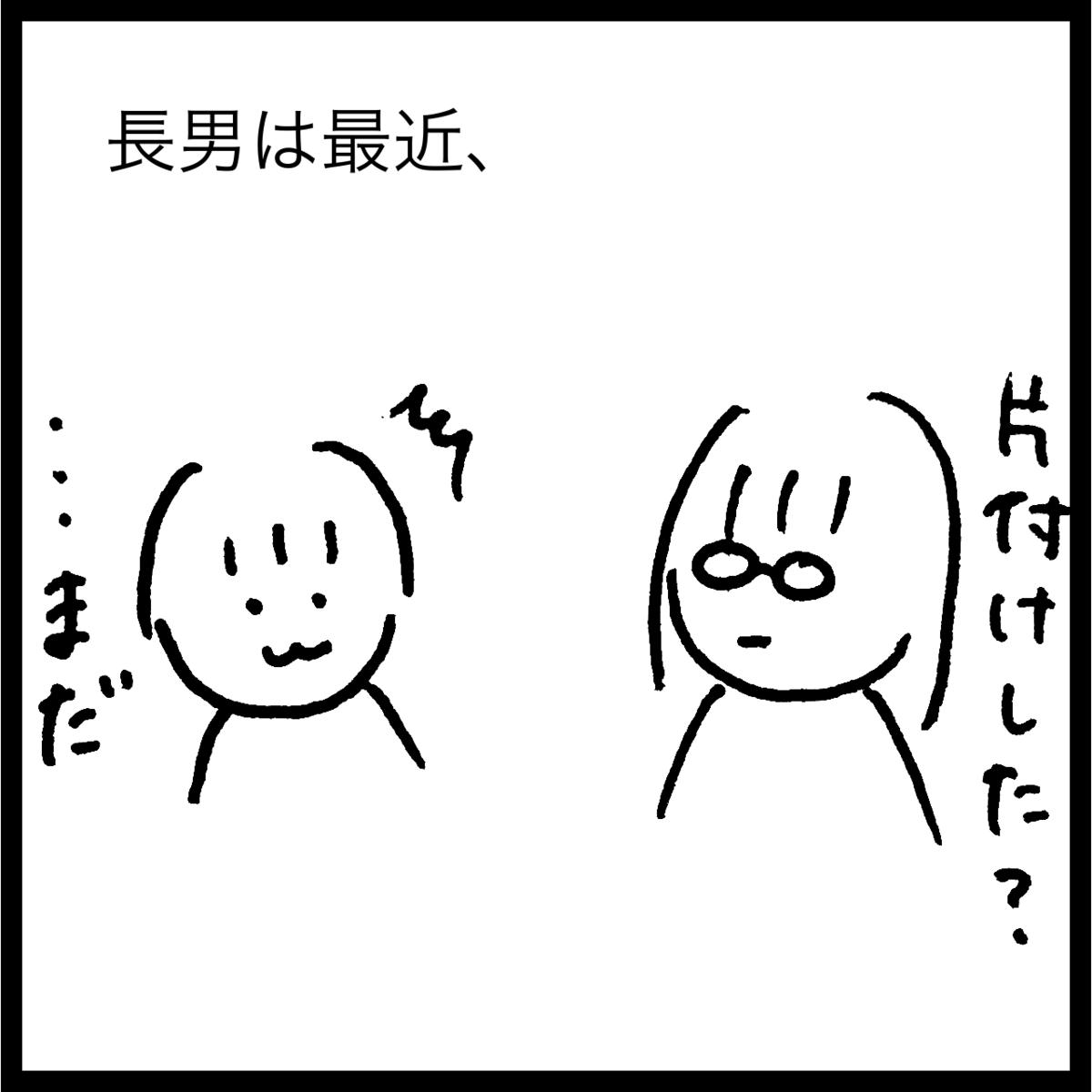 f:id:komyusyomama:20210831152047p:plain