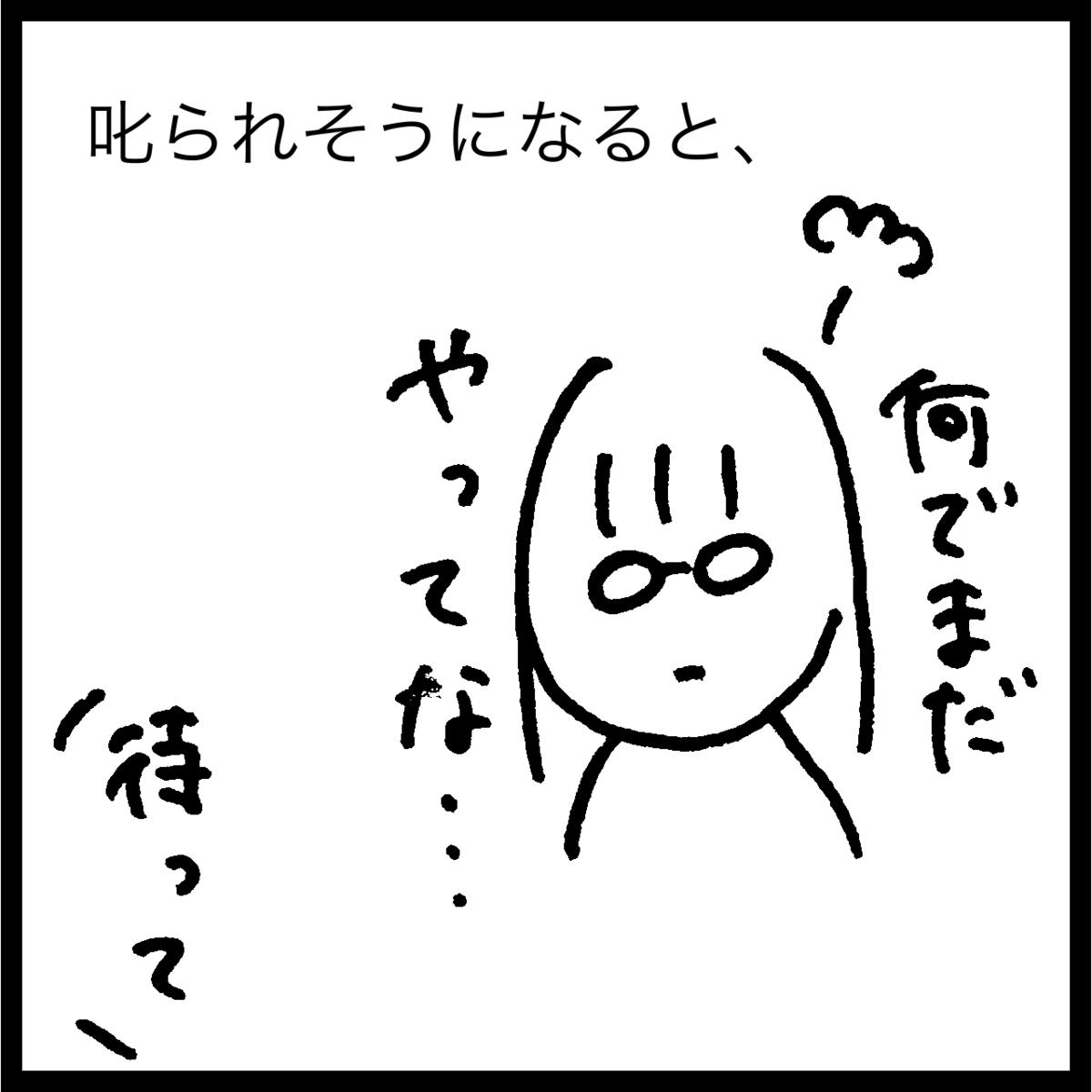 f:id:komyusyomama:20210831152103p:plain
