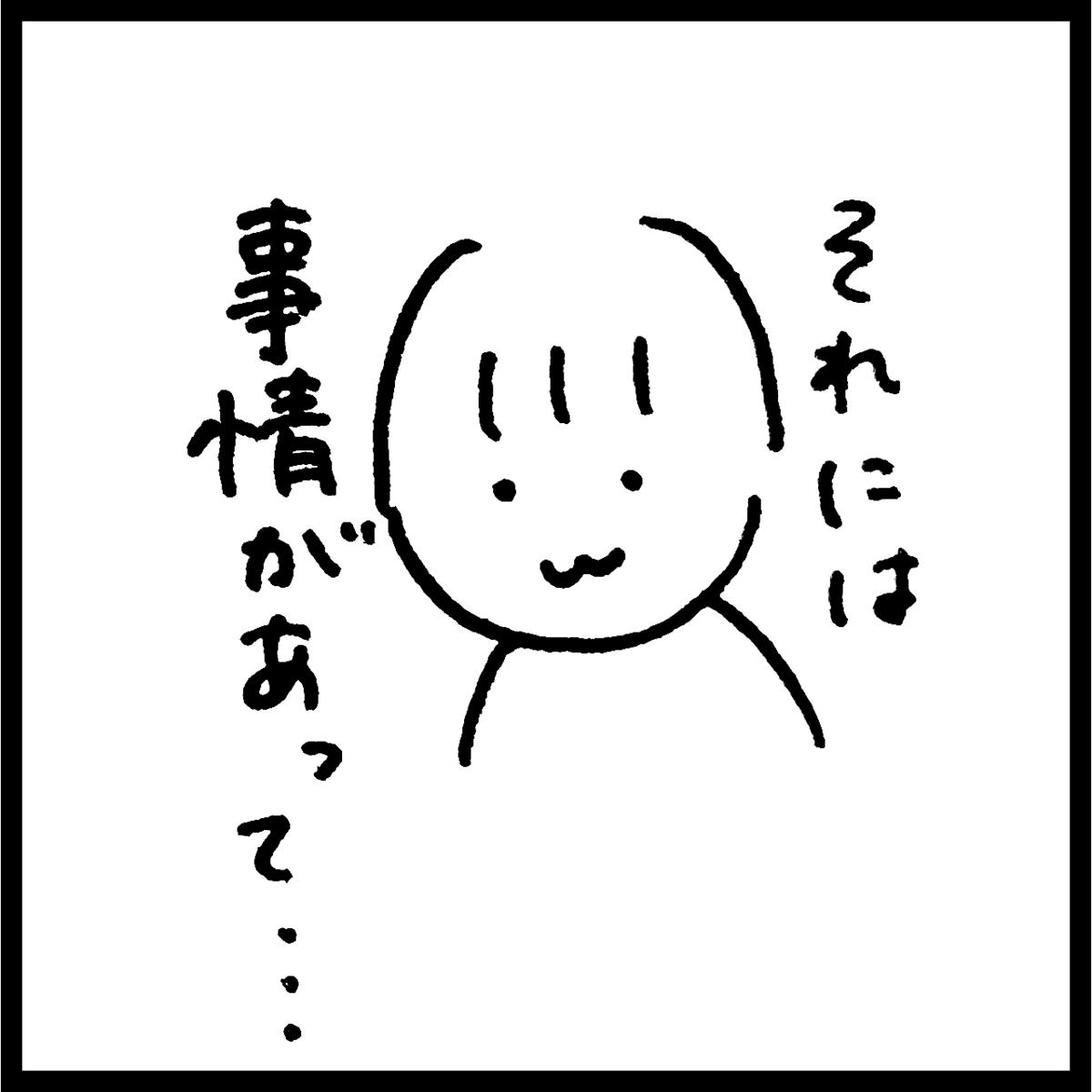 f:id:komyusyomama:20210831152306p:plain
