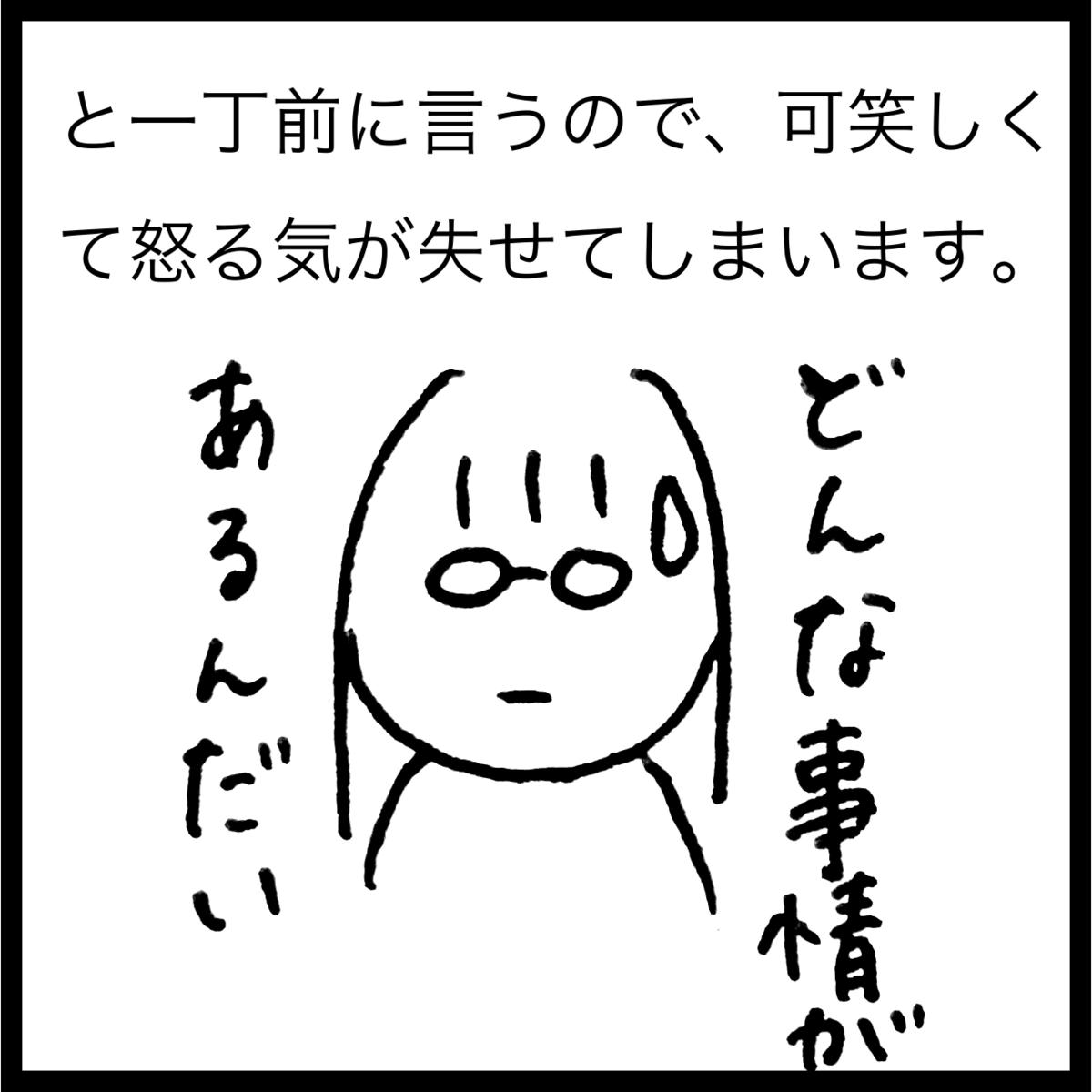 f:id:komyusyomama:20210831153510p:plain