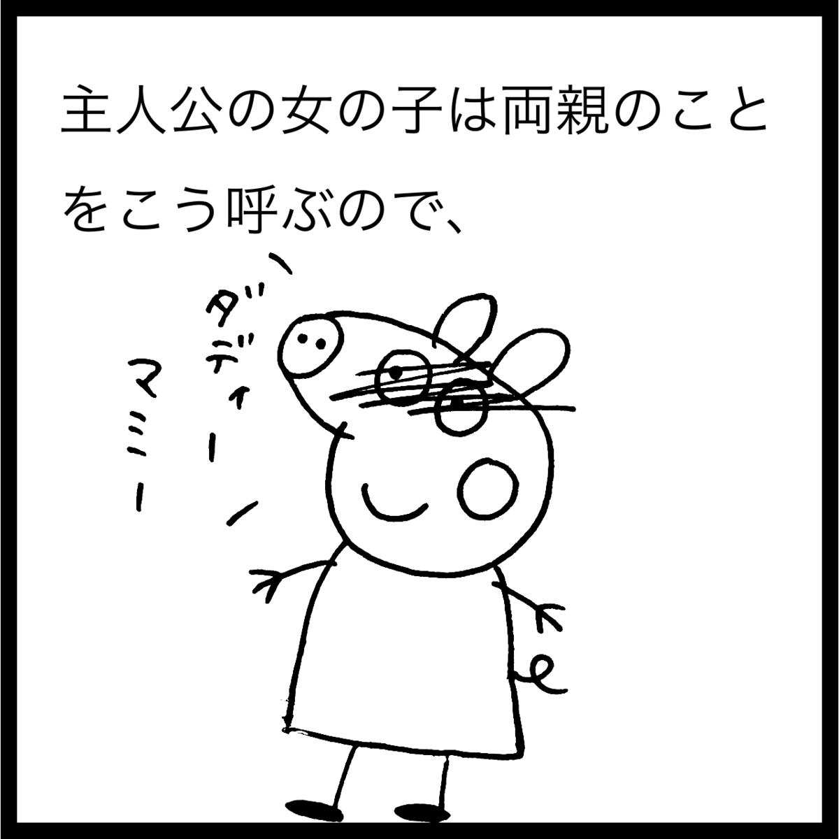 f:id:komyusyomama:20210831214511p:plain